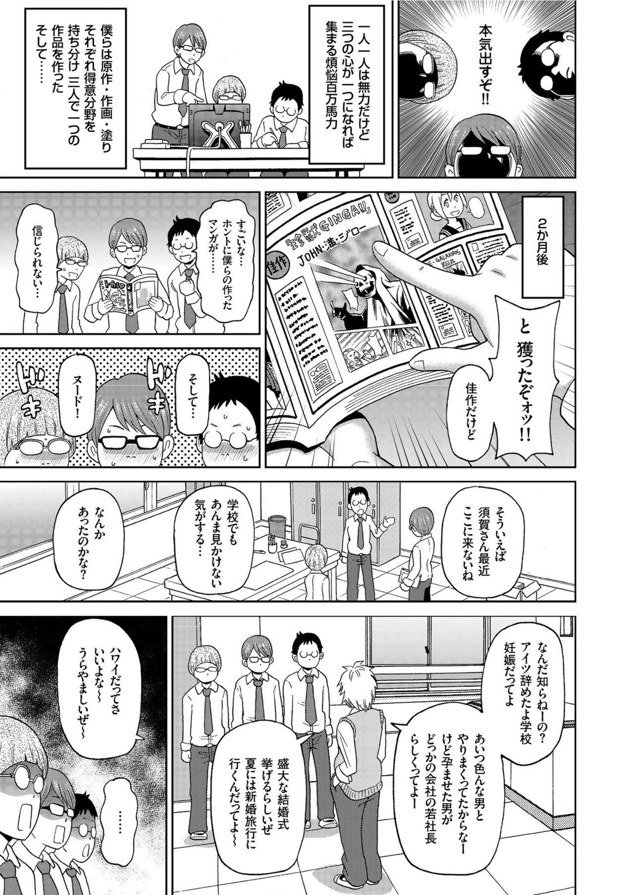 COMIC KURiBERON 2019-06 Vol. 80 132
