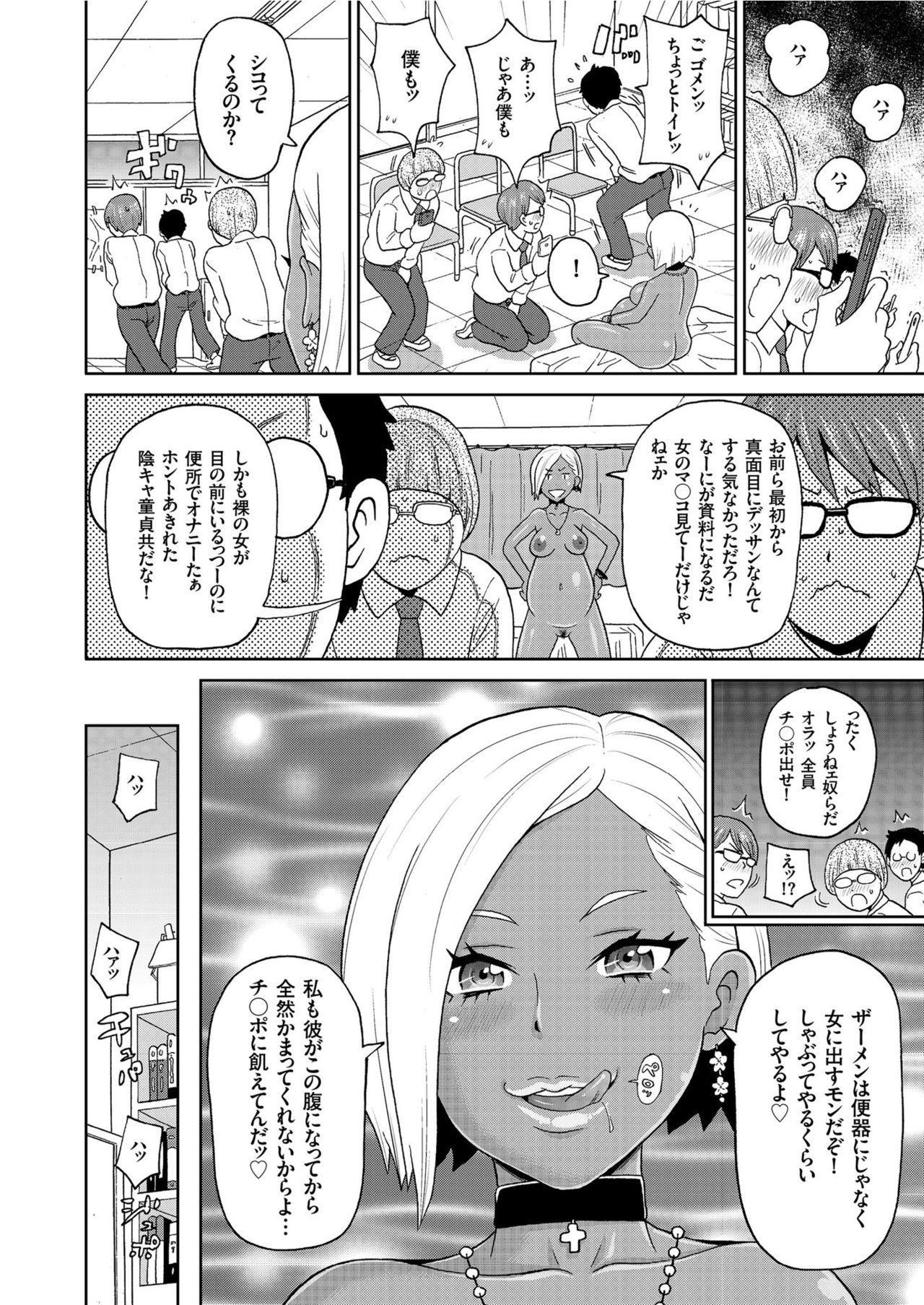COMIC KURiBERON 2019-06 Vol. 80 139