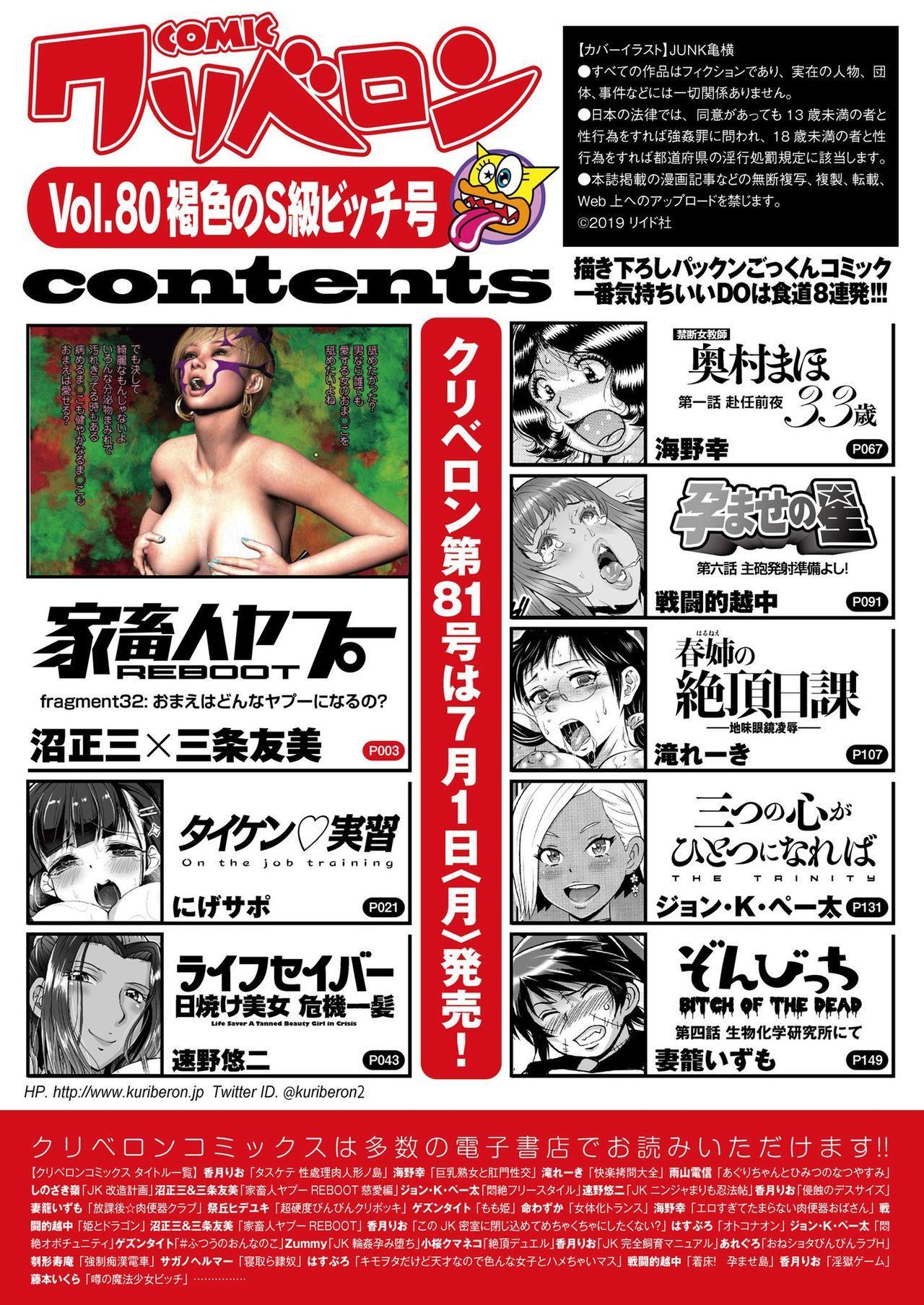 COMIC KURiBERON 2019-06 Vol. 80 1