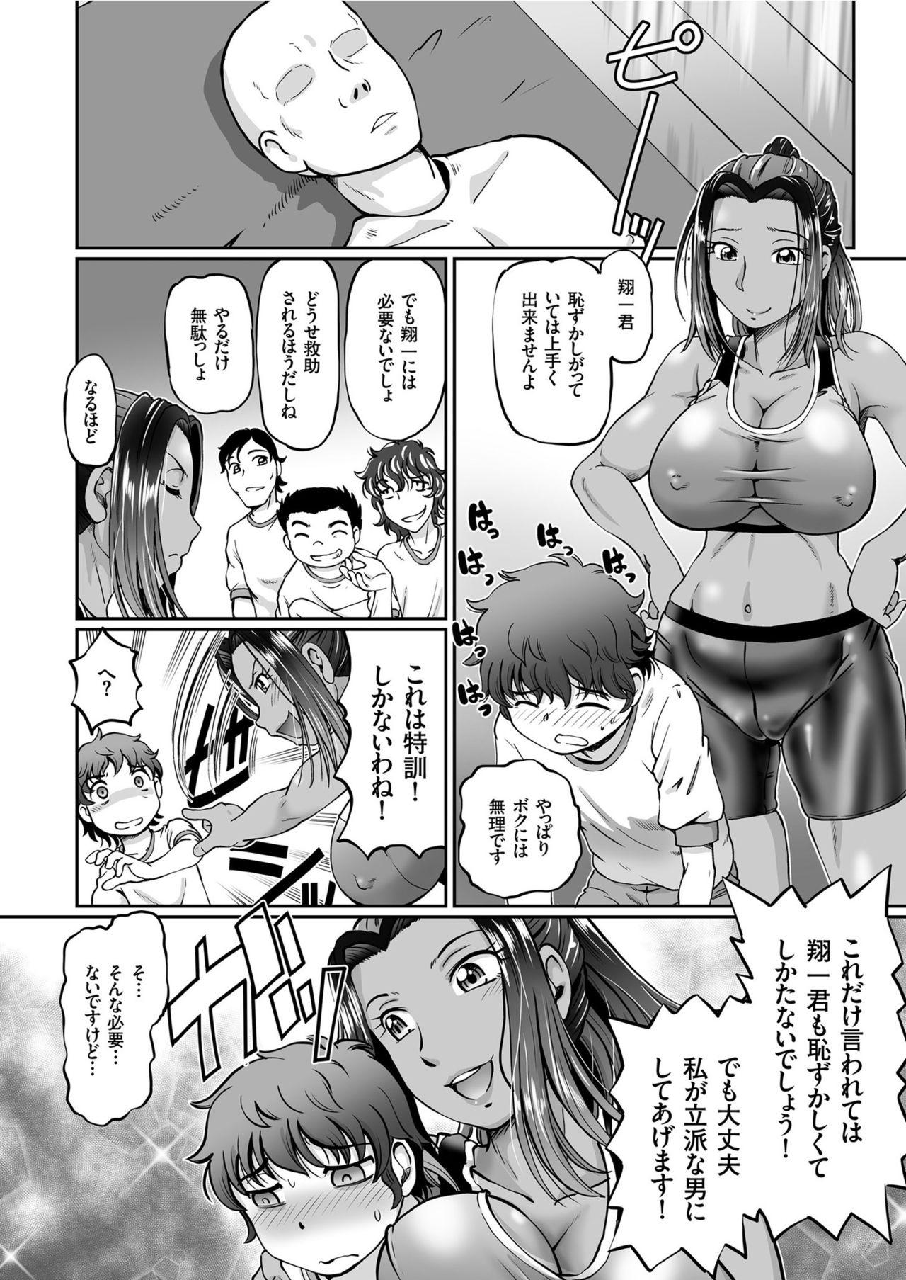 COMIC KURiBERON 2019-06 Vol. 80 45