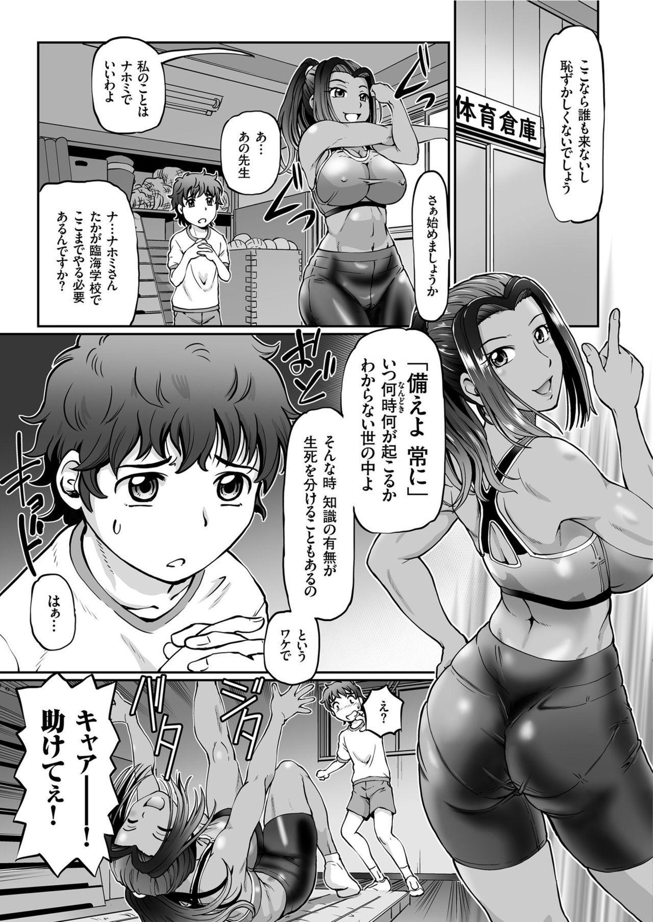 COMIC KURiBERON 2019-06 Vol. 80 46
