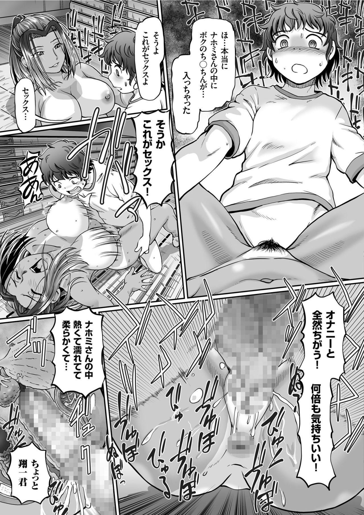 COMIC KURiBERON 2019-06 Vol. 80 58