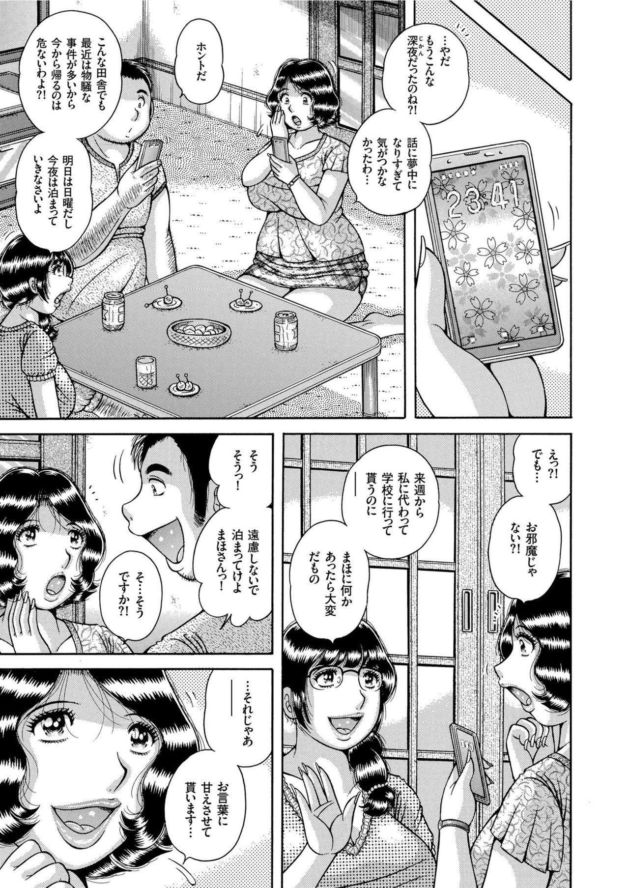 COMIC KURiBERON 2019-06 Vol. 80 68