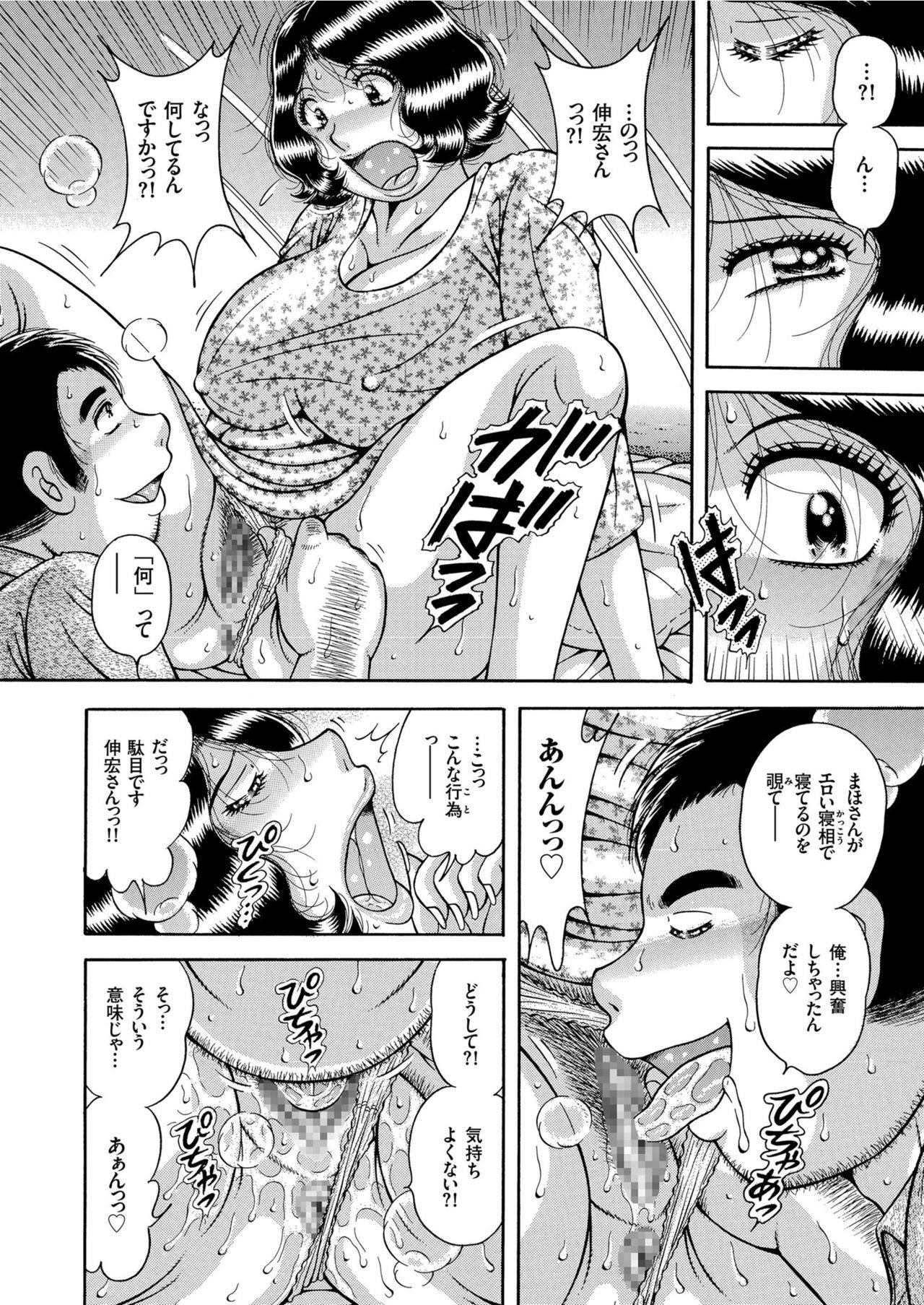 COMIC KURiBERON 2019-06 Vol. 80 75