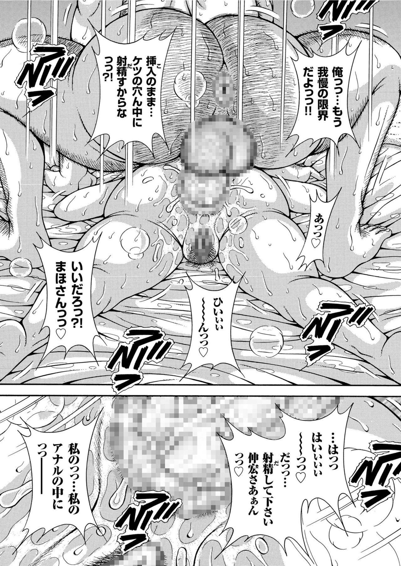 COMIC KURiBERON 2019-06 Vol. 80 87