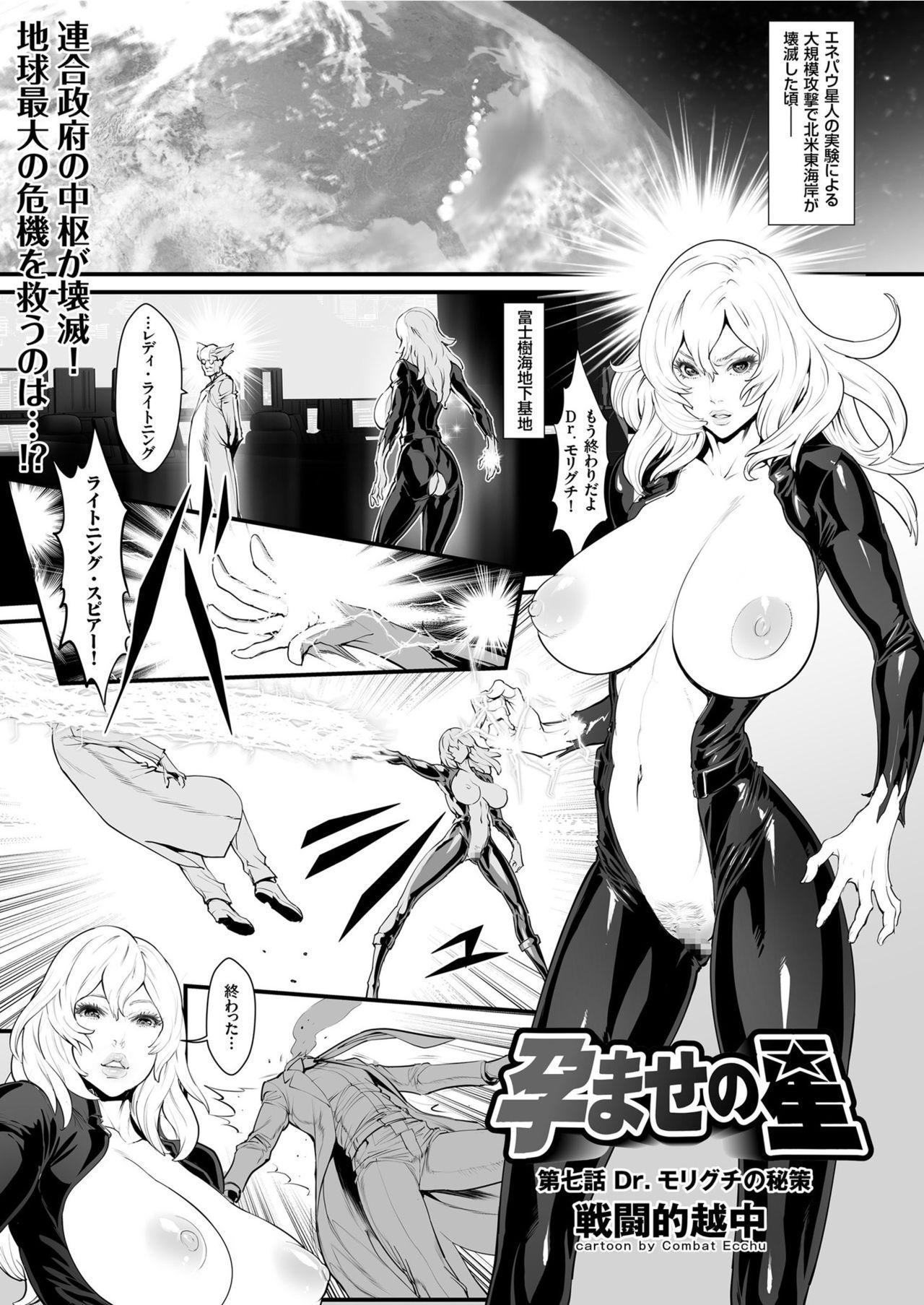 COMIC KURiBERON 2019-06 Vol. 80 90