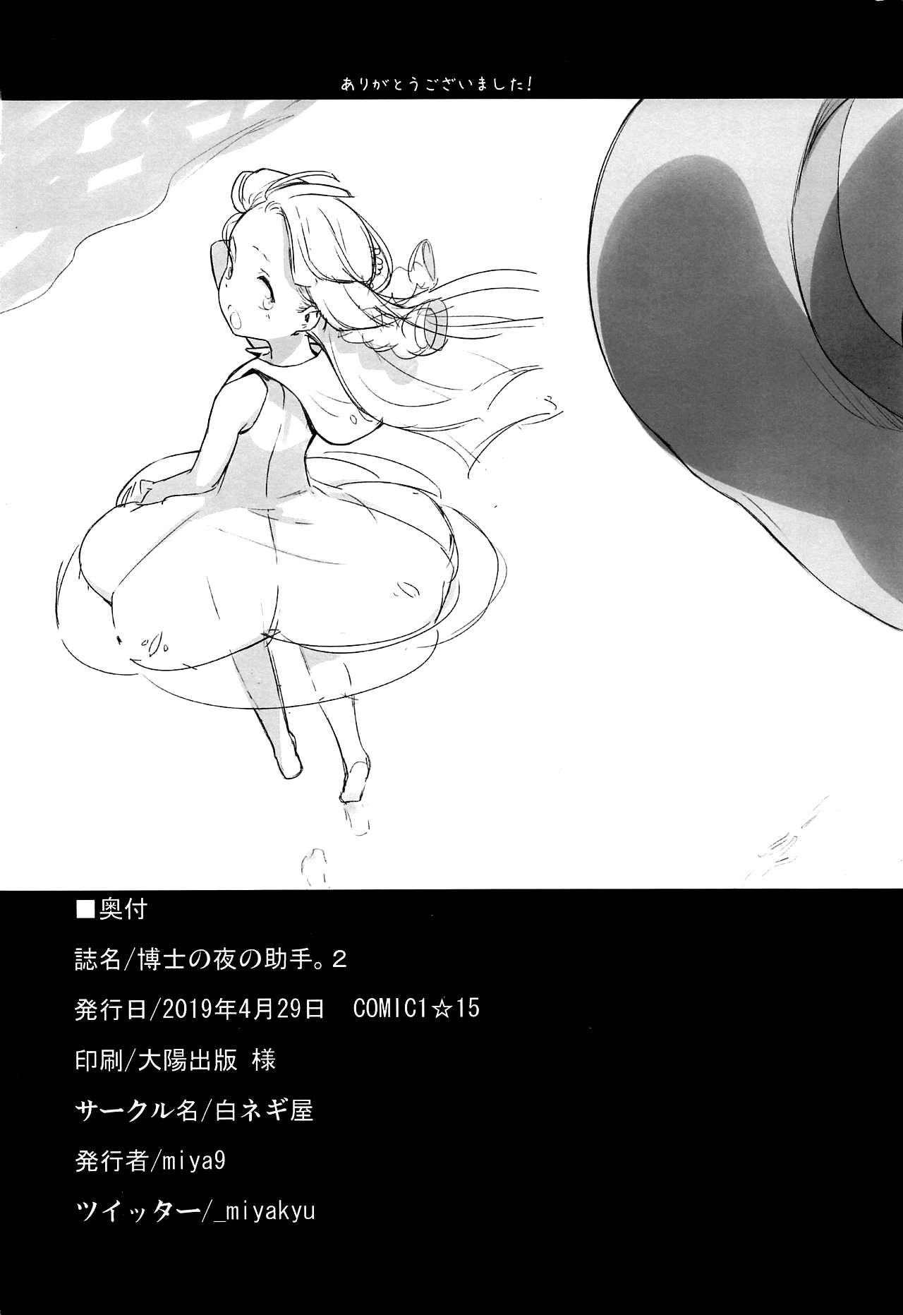 Hakase no Yoru no Joshu. 2   The Professor's Assistant At Night. 2 19