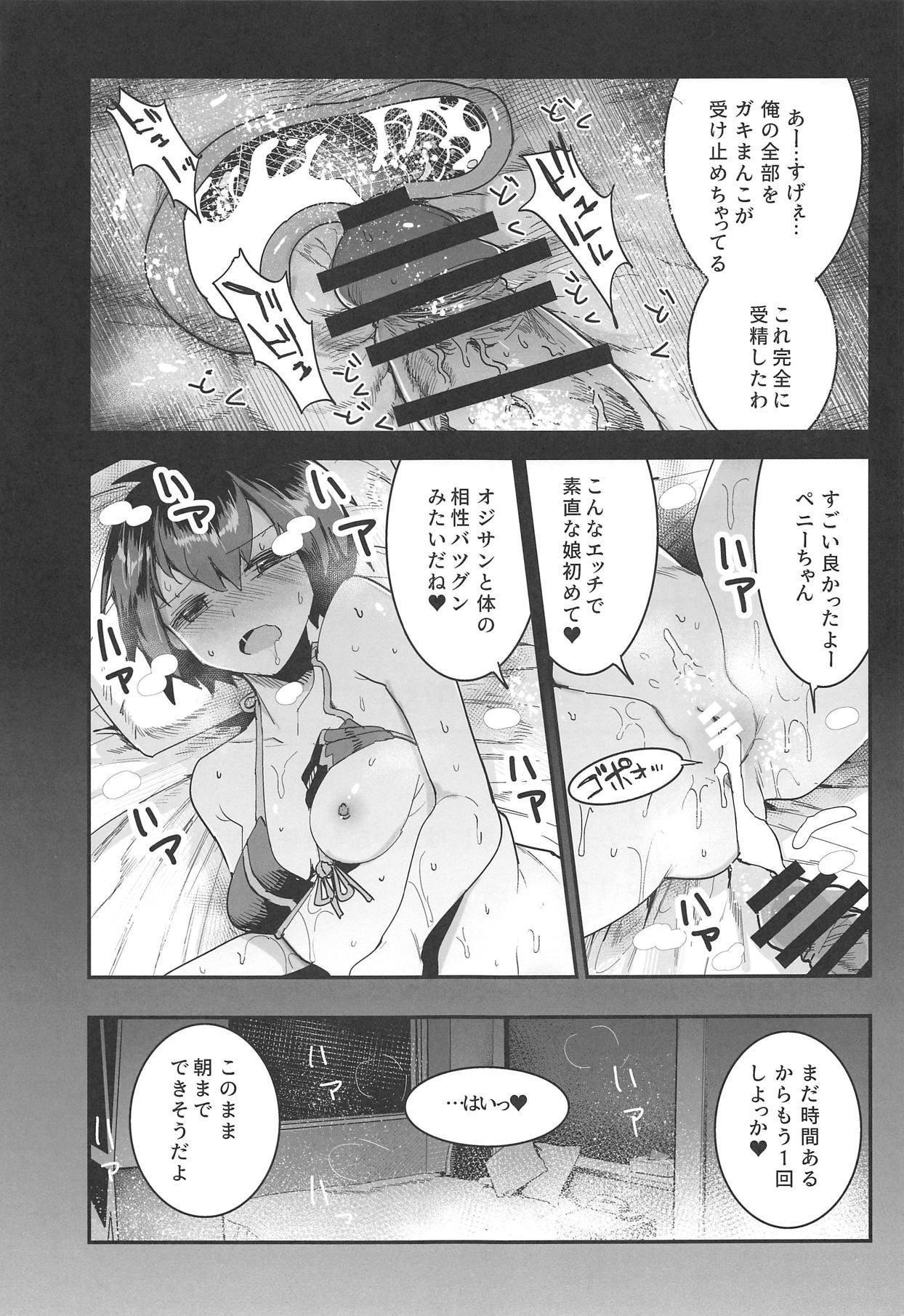 Peni Parker no Usui Hon ni wa Ooinaru Sekinin ga Tomonau 11