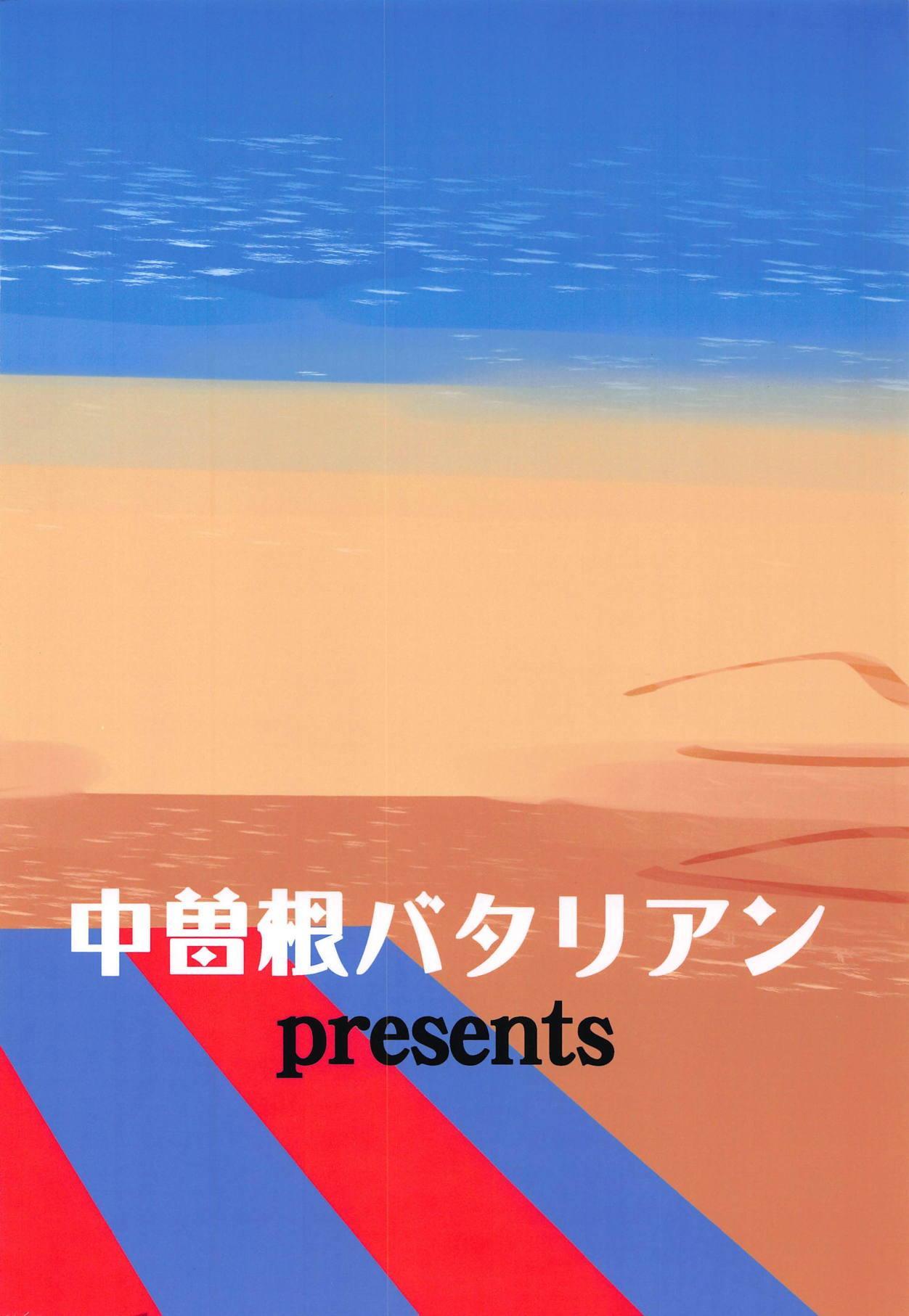 Peni Parker no Usui Hon ni wa Ooinaru Sekinin ga Tomonau 13