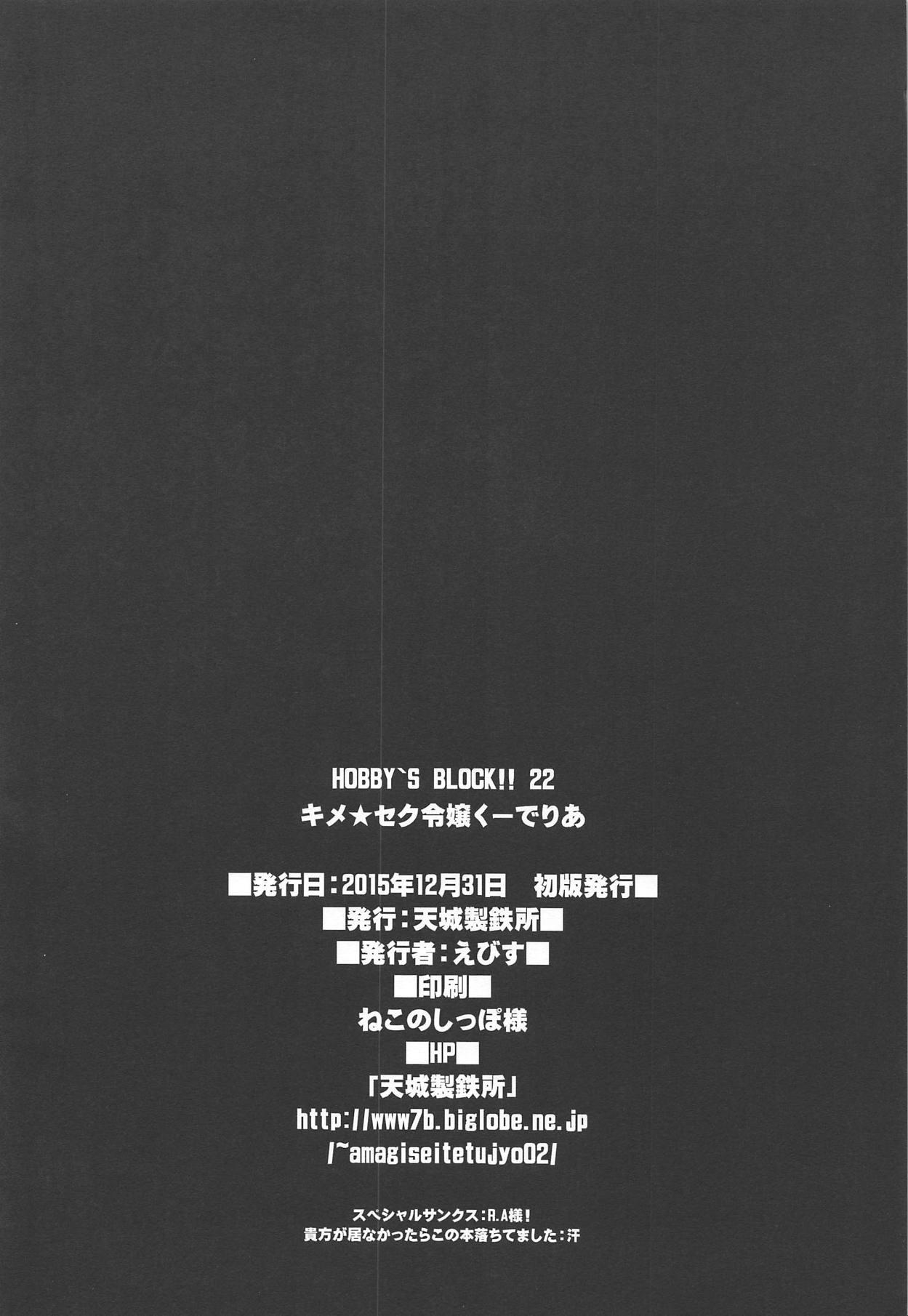 HOBBY'S BLOCK!! 22 Kimeseku Reijou Kudelia 28