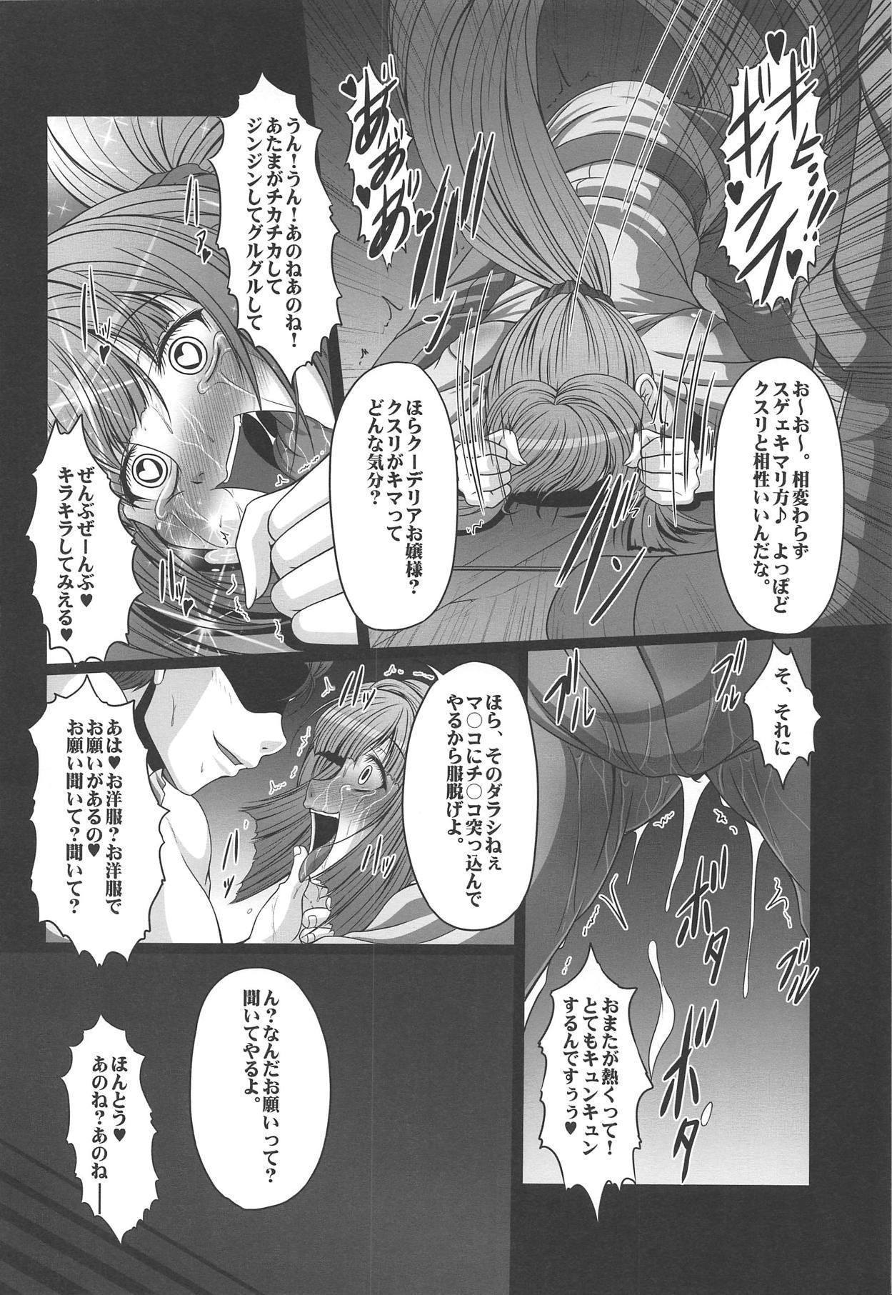 HOBBY'S BLOCK!! 22 Kimeseku Reijou Kudelia 8