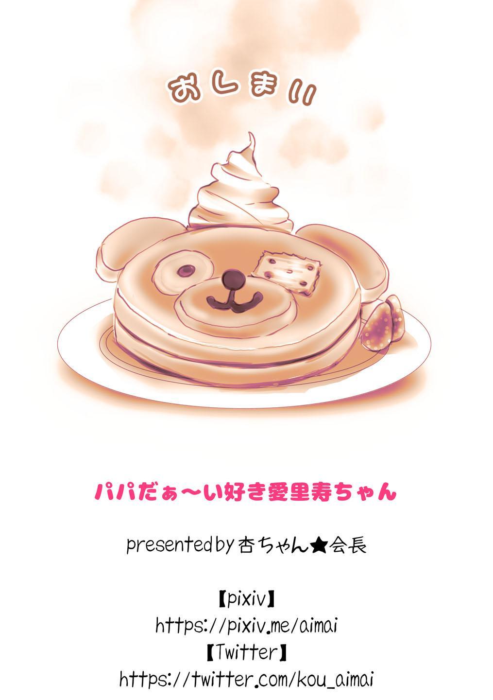 Papa Daa~isuki Arisu-chan 19