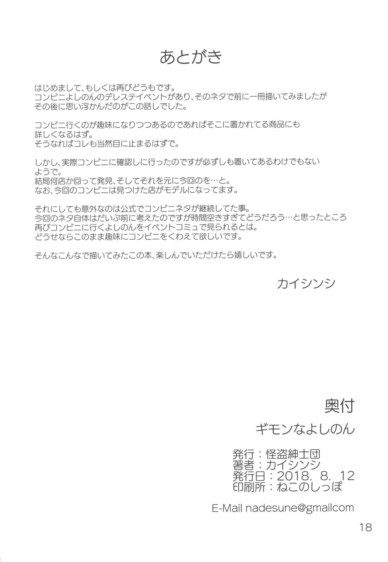 Gimon na Yoshinon 16