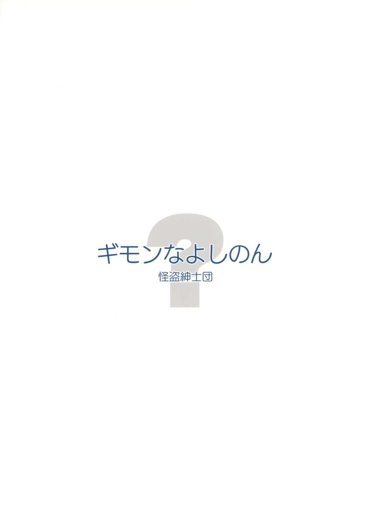 Gimon na Yoshinon 17