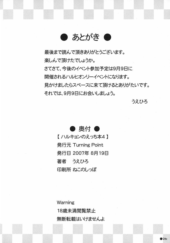 Harukyon no Ecchi Hon 4 24