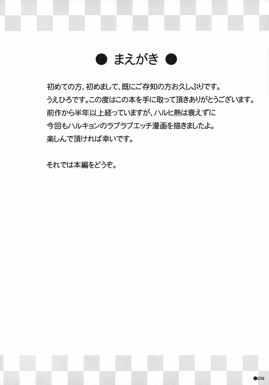 Harukyon no Ecchi Hon 4 2