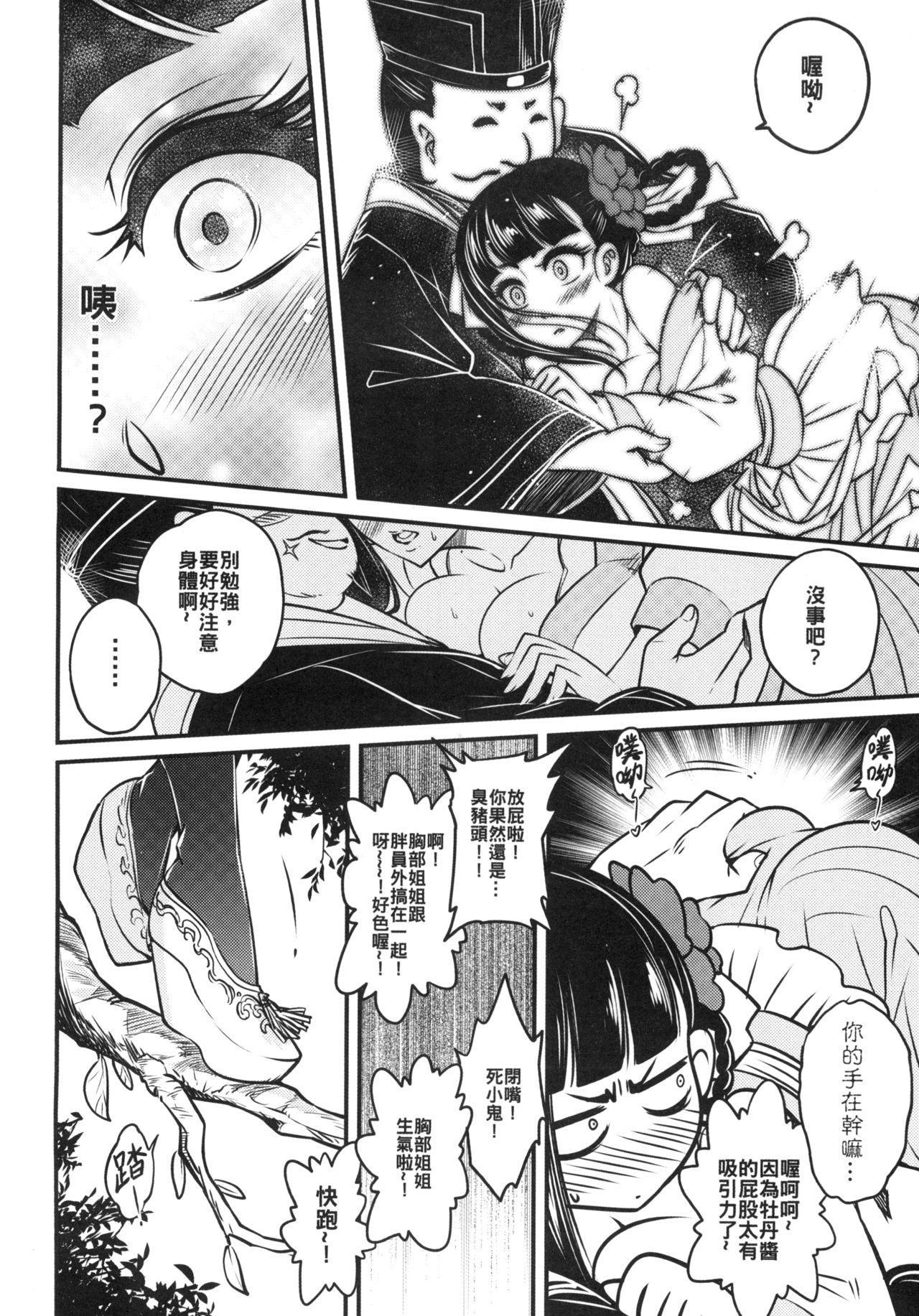 Hyakkasou3 《Hekigan rasetsu no gyakushuu》 23