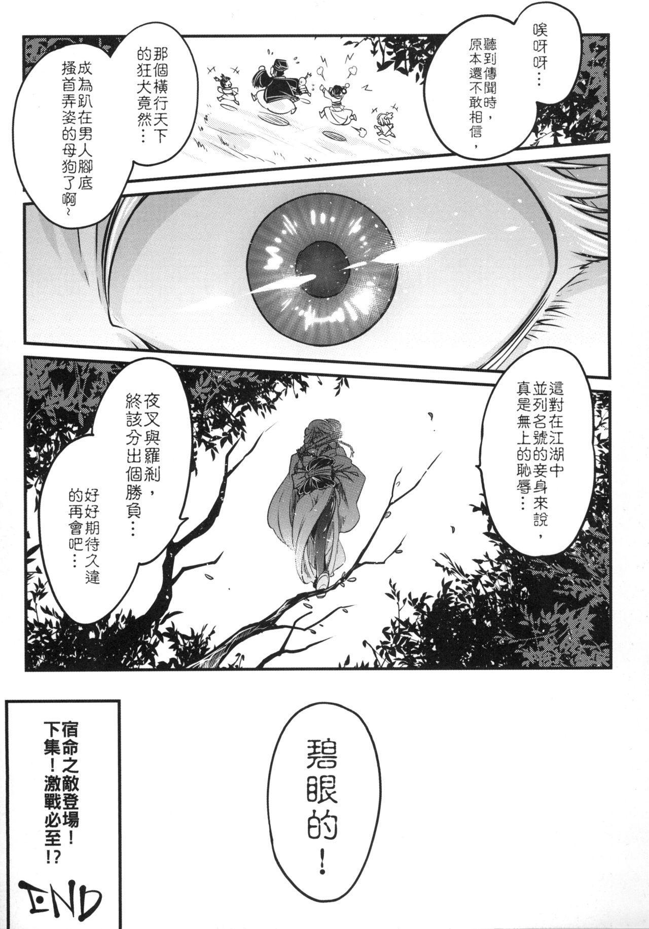 Hyakkasou3 《Hekigan rasetsu no gyakushuu》 24
