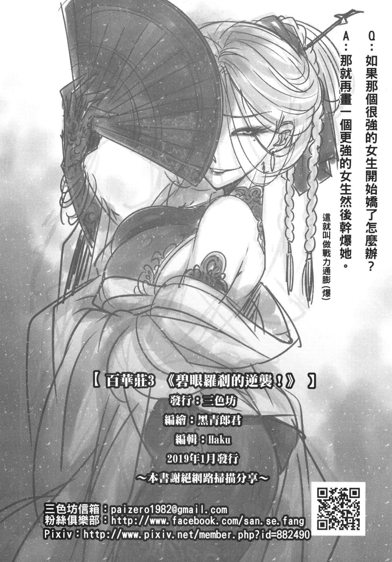 Hyakkasou3 《Hekigan rasetsu no gyakushuu》 25
