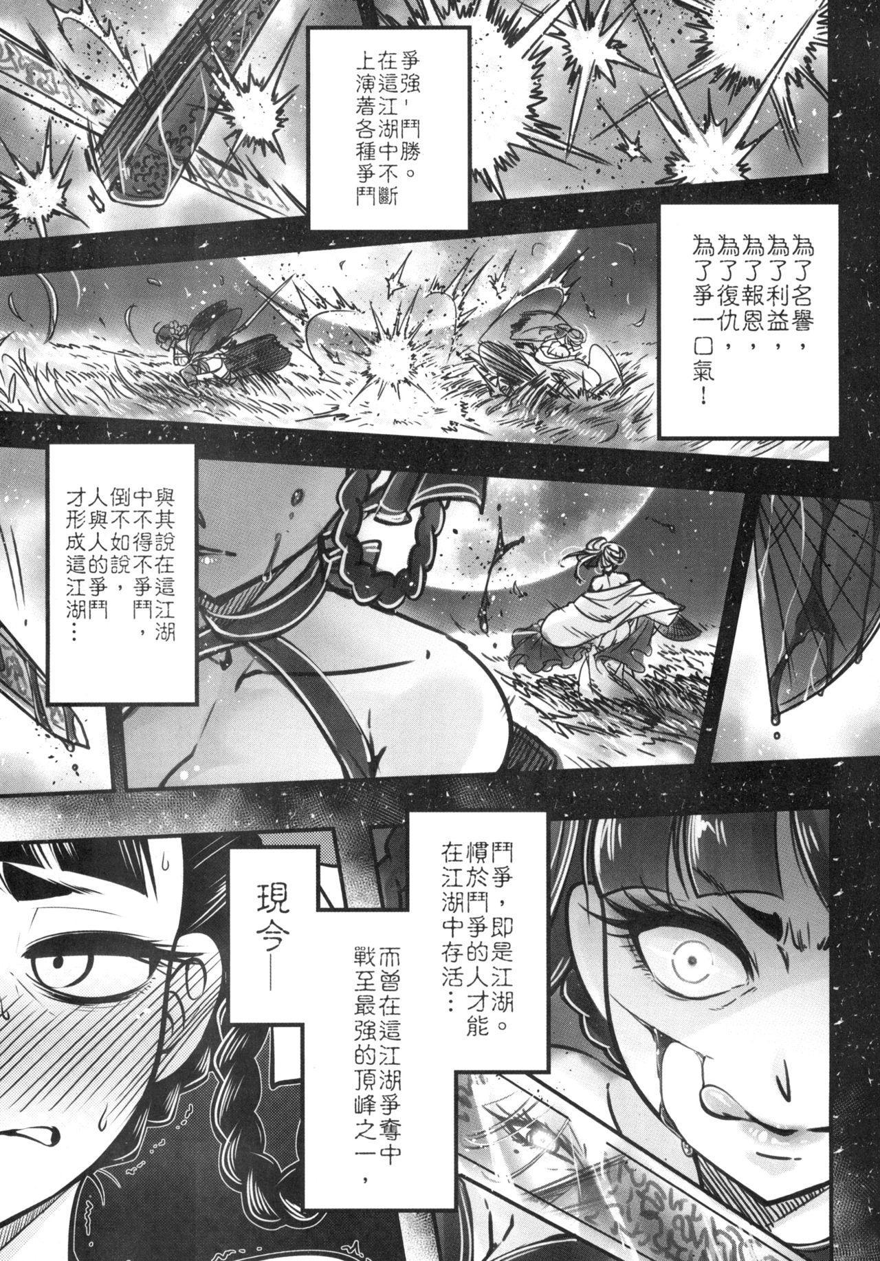 Hyakkasou3 《Hekigan rasetsu no gyakushuu》 2