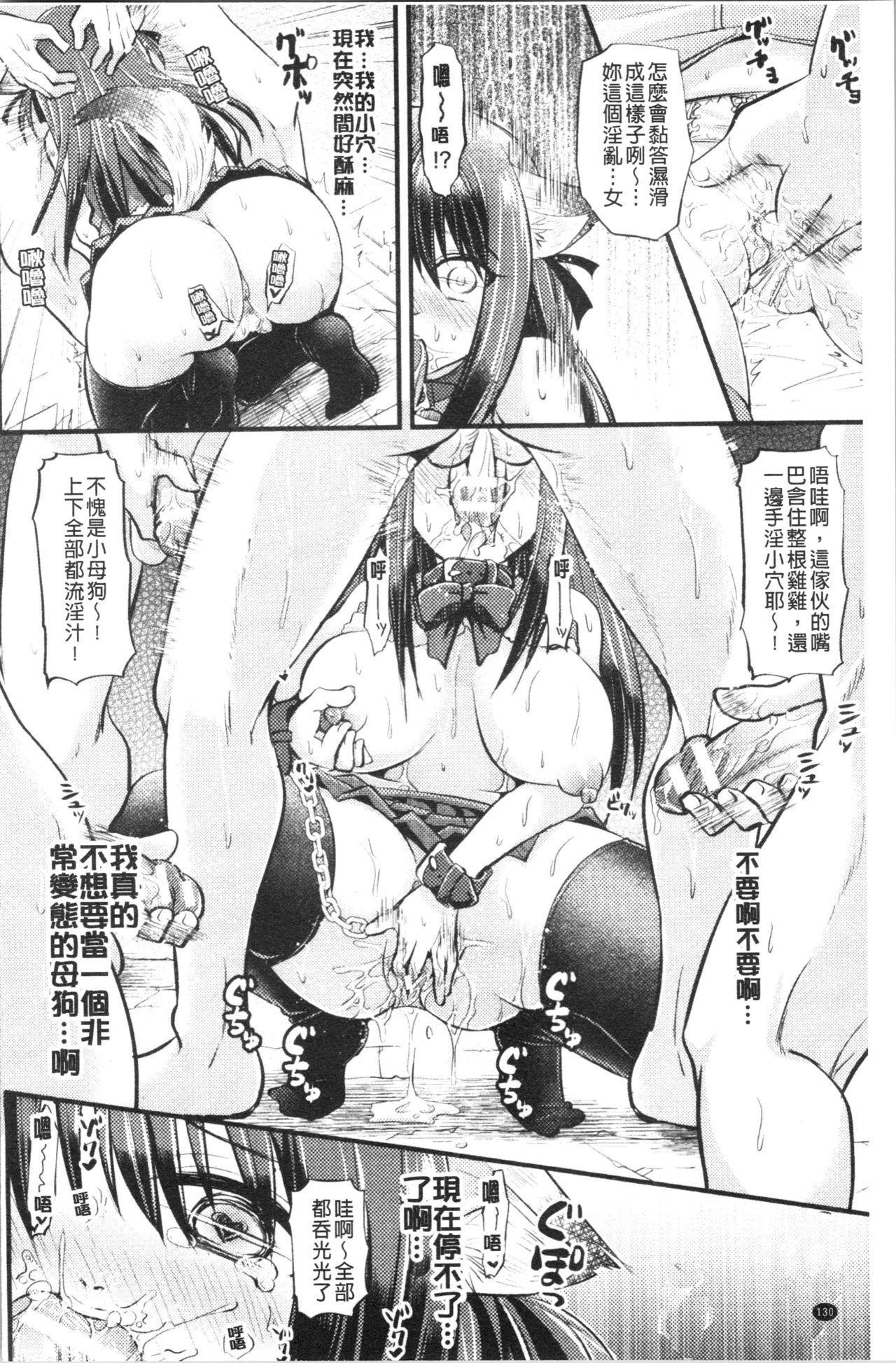 Boku no Mesubuta-chan Saiminjutsu de Hameotoshi 133