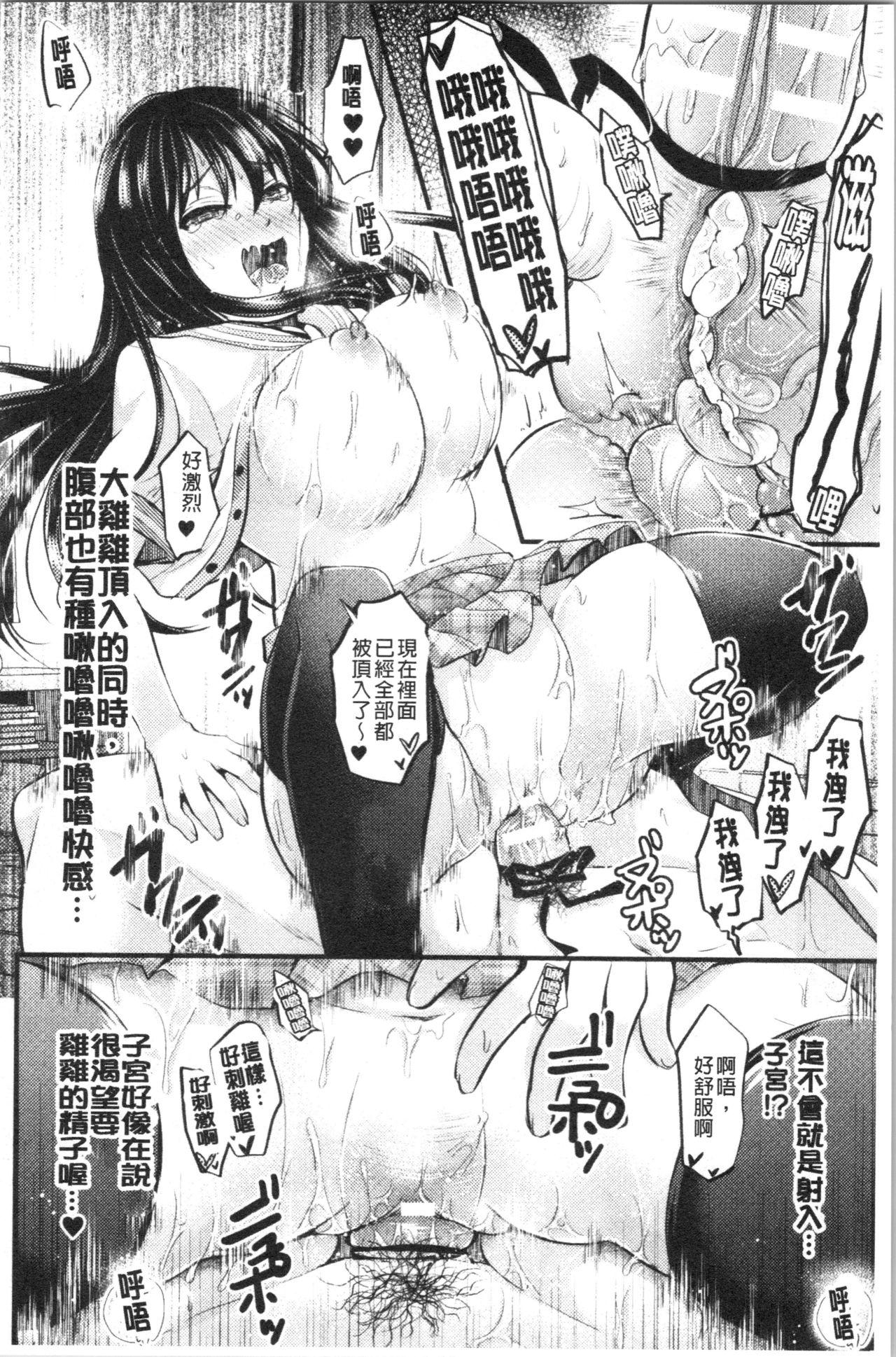 Boku no Mesubuta-chan Saiminjutsu de Hameotoshi 175