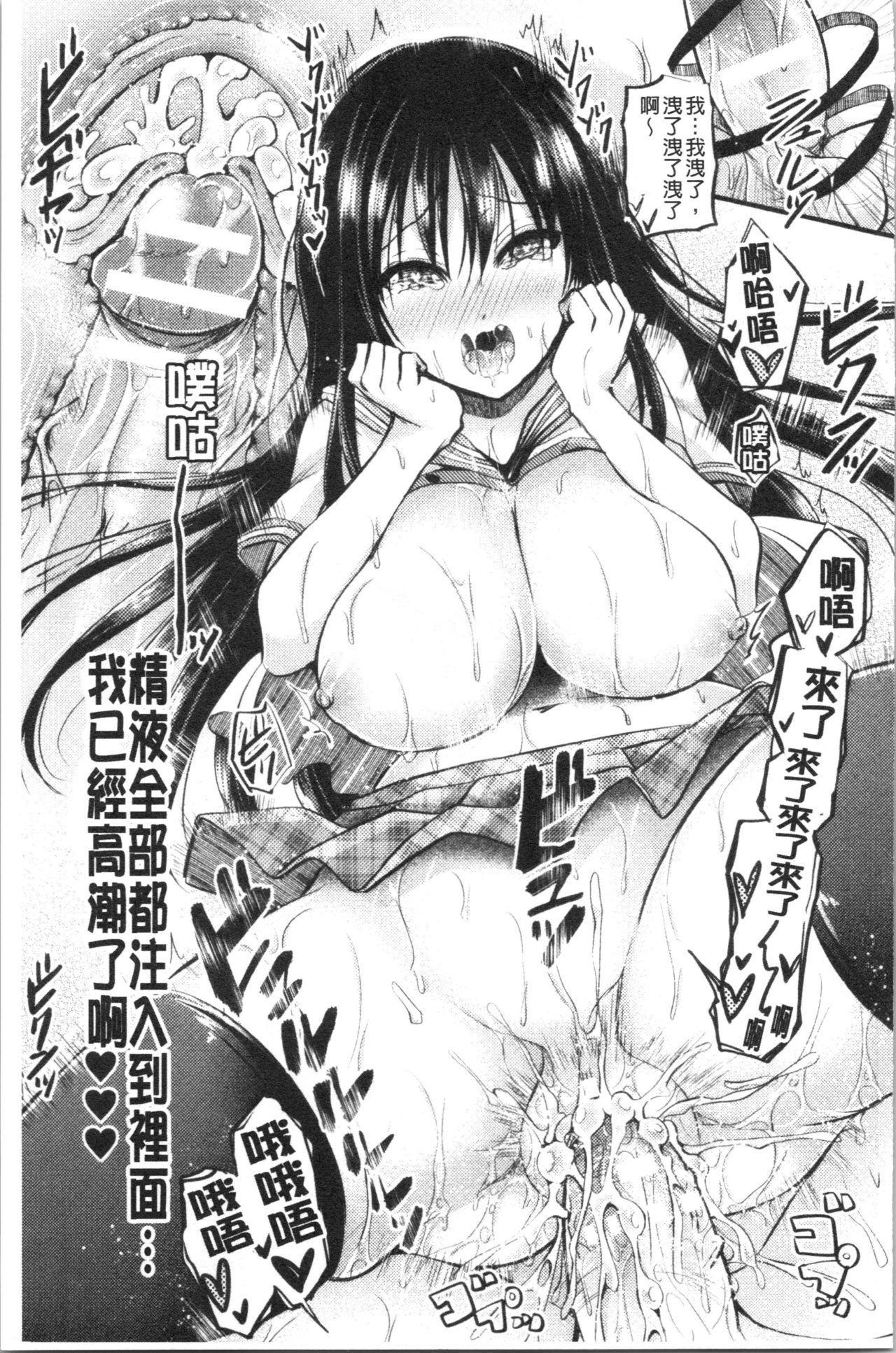 Boku no Mesubuta-chan Saiminjutsu de Hameotoshi 176