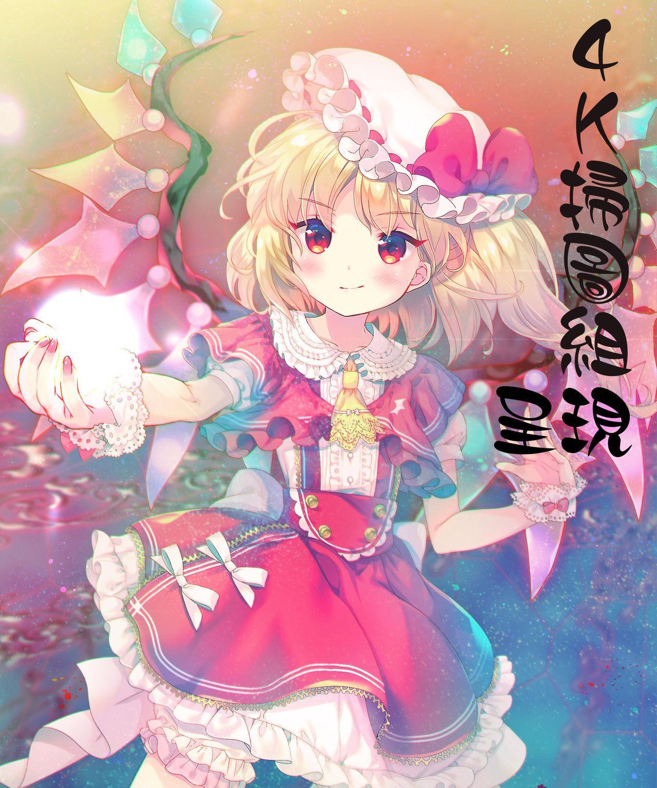 Boku no Mesubuta-chan Saiminjutsu de Hameotoshi 2