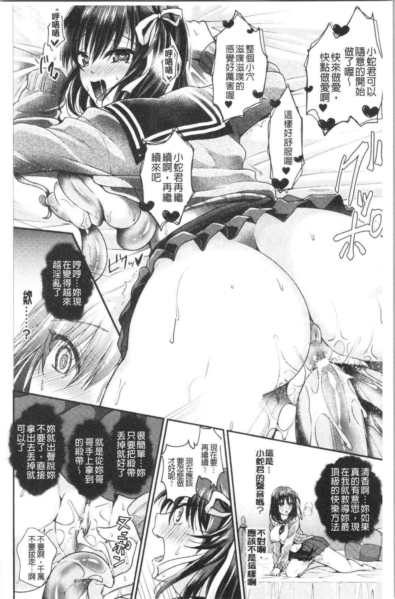 Boku no Mesubuta-chan Saiminjutsu de Hameotoshi 37