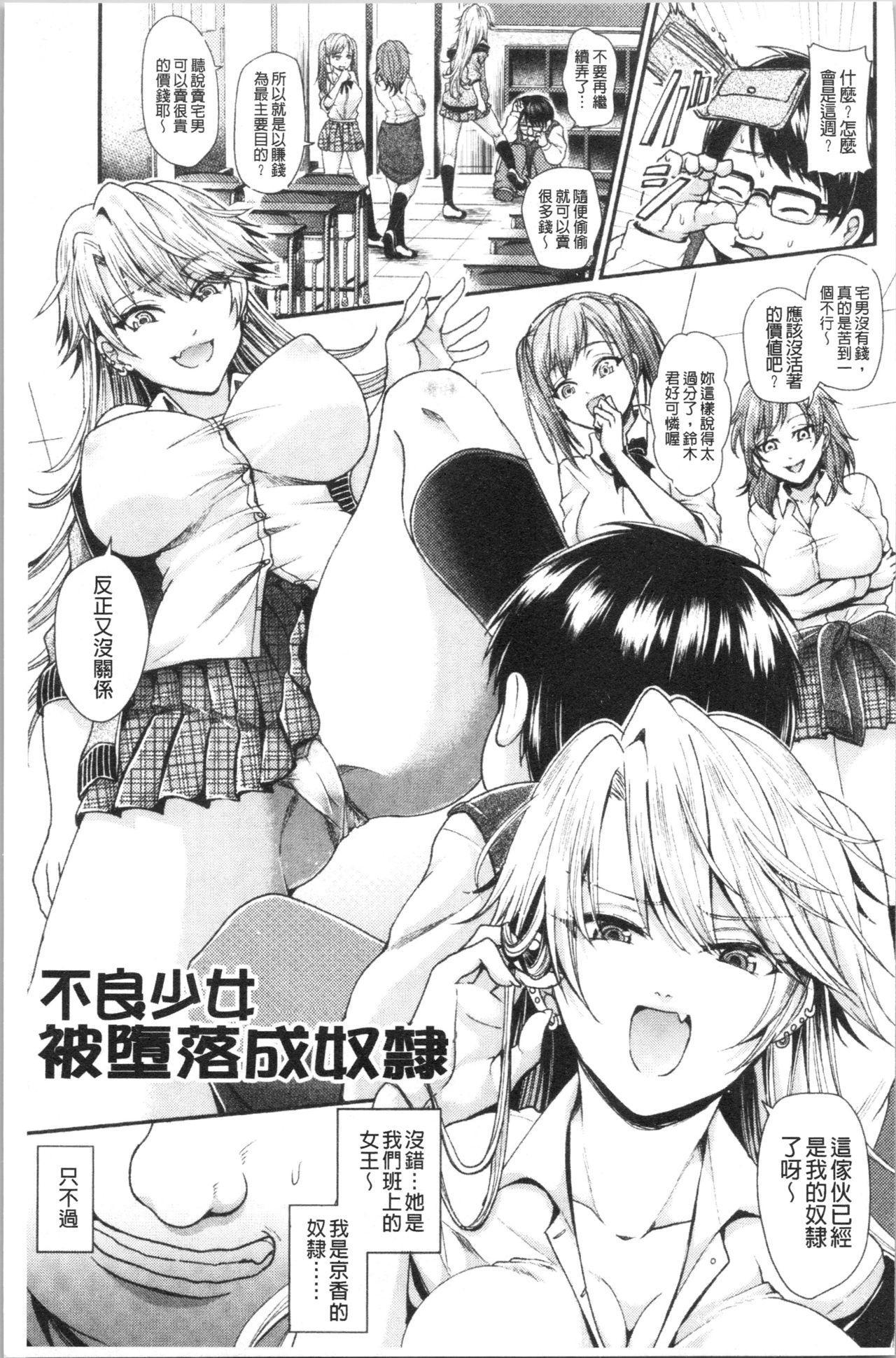 Boku no Mesubuta-chan Saiminjutsu de Hameotoshi 6