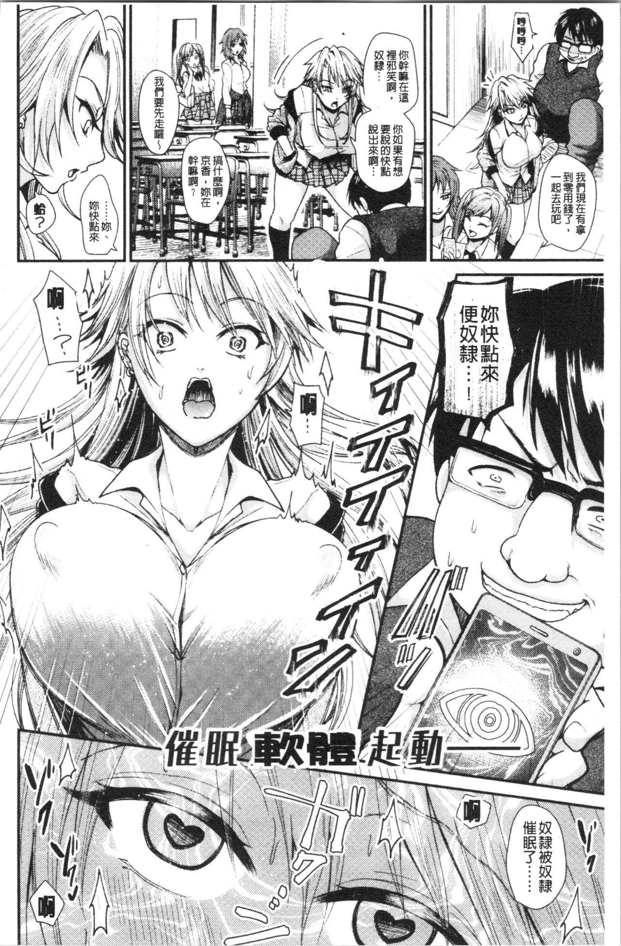 Boku no Mesubuta-chan Saiminjutsu de Hameotoshi 7