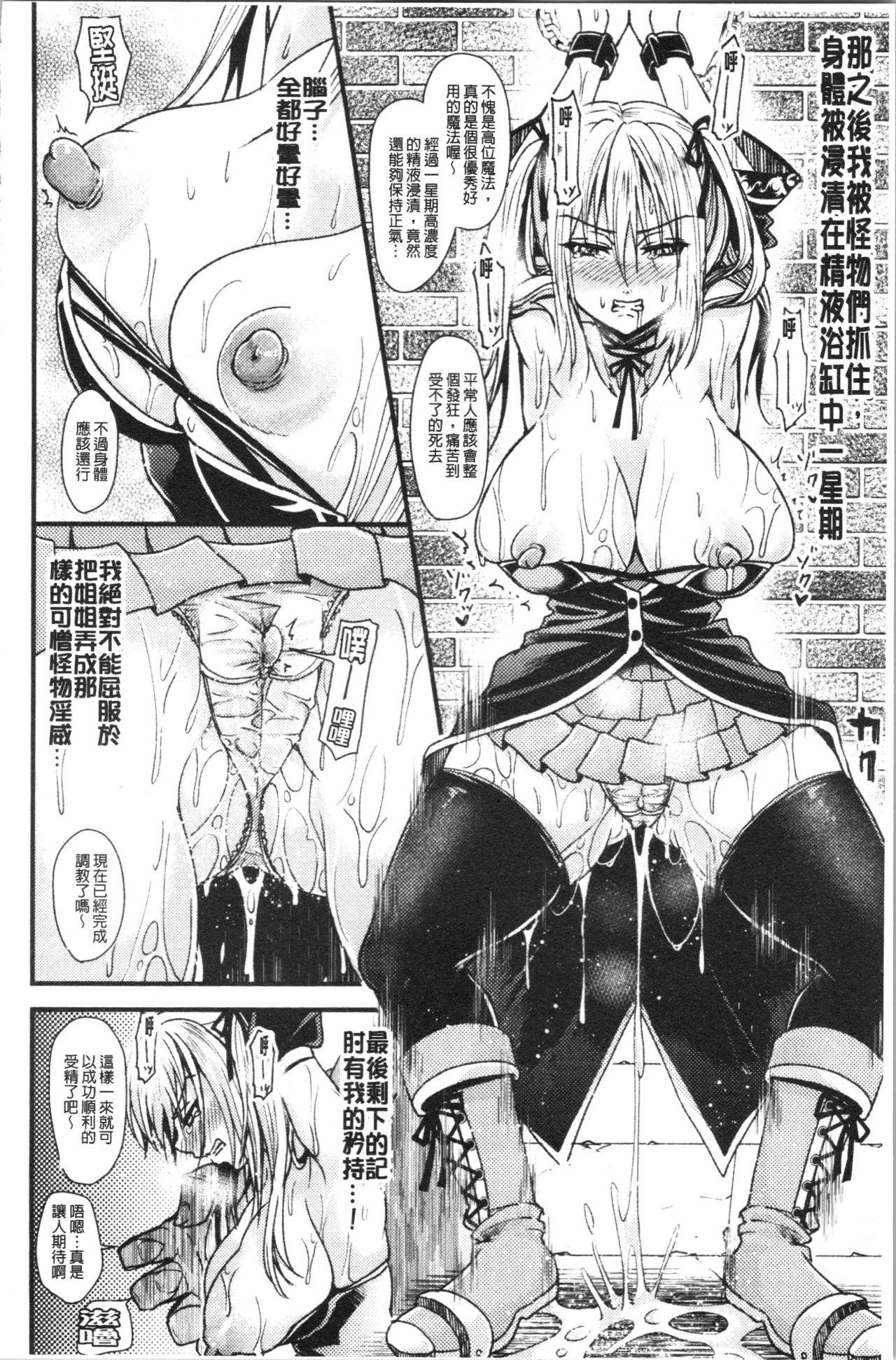 Boku no Mesubuta-chan Saiminjutsu de Hameotoshi 85