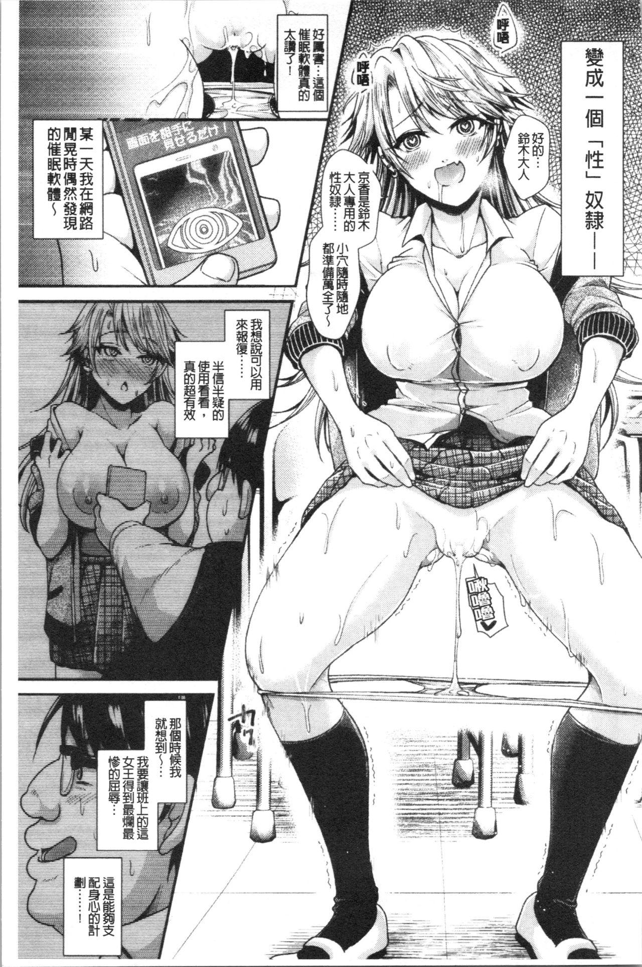 Boku no Mesubuta-chan Saiminjutsu de Hameotoshi 8