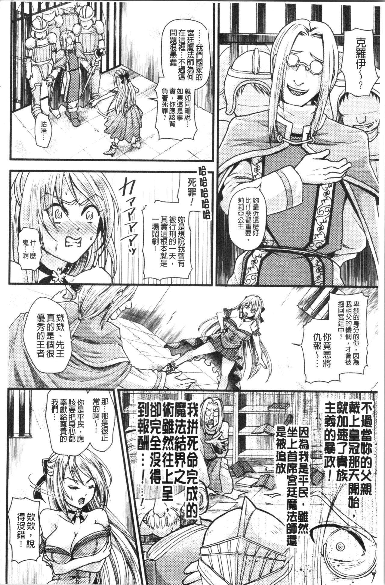 Boku no Mesubuta-chan Saiminjutsu de Hameotoshi 93