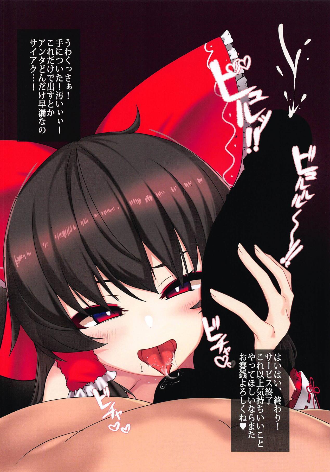Touhou Youjo Inbitan 5