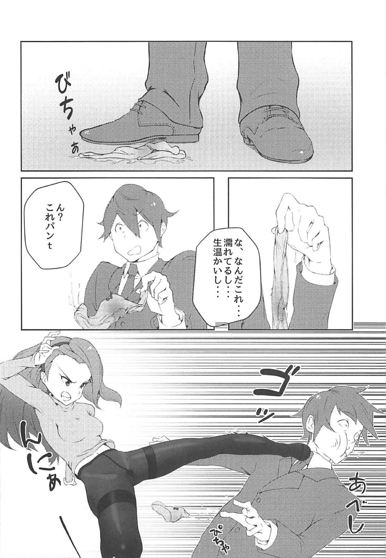 Iori no Keikaku 12