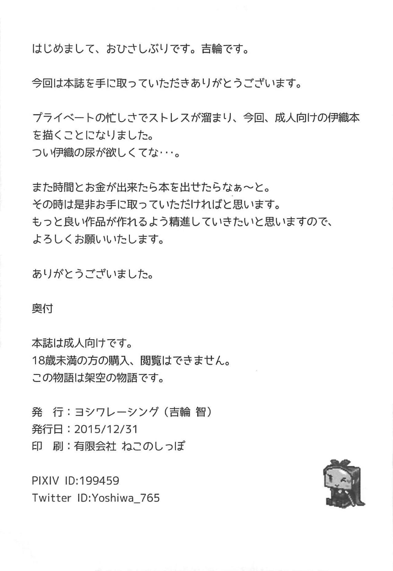 Iori no Keikaku 15