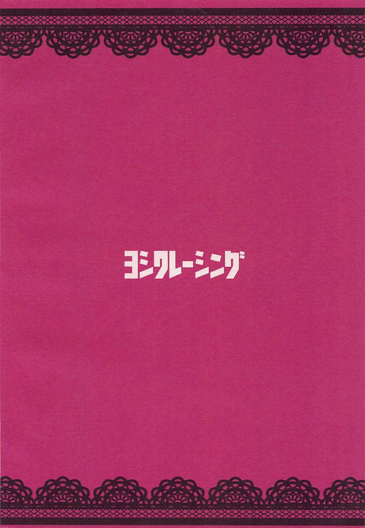Iori no Keikaku 17