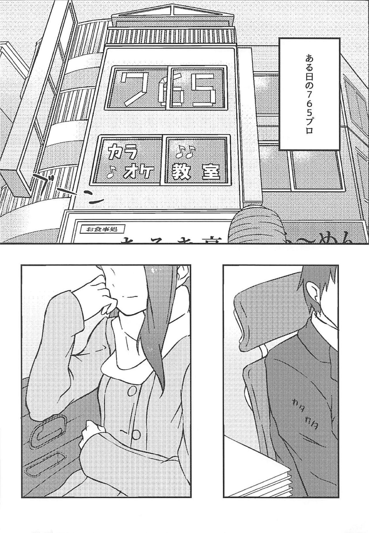 Iori no Keikaku 2