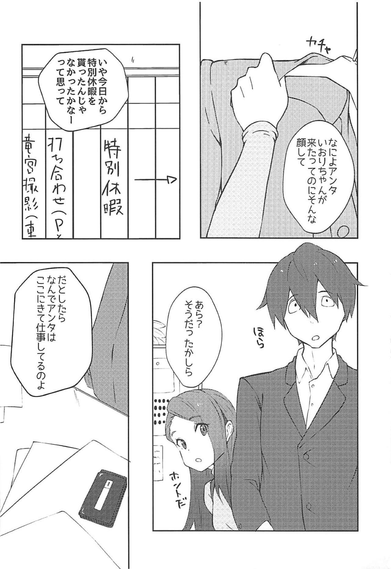 Iori no Keikaku 4