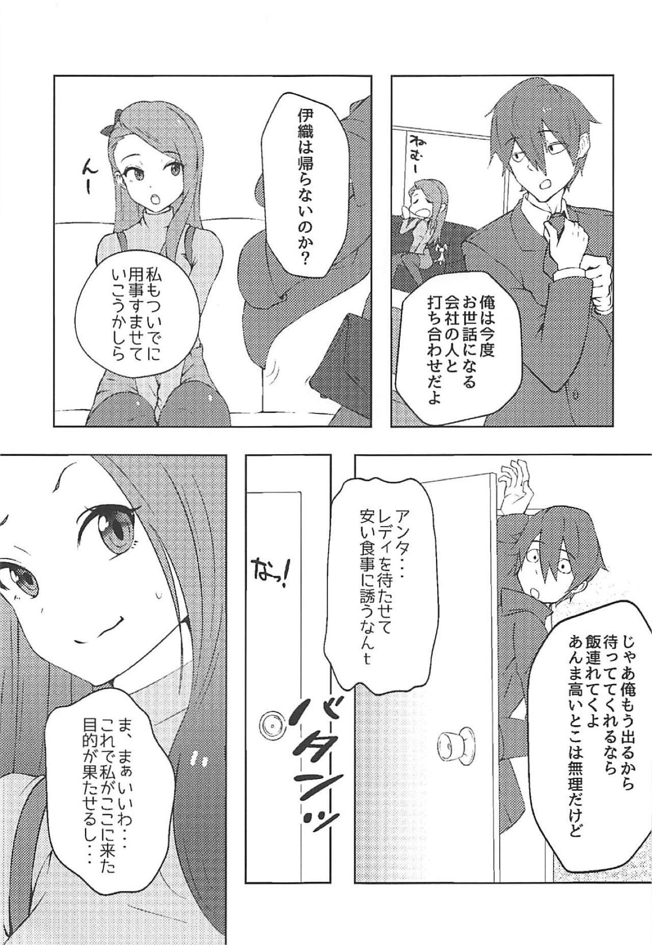 Iori no Keikaku 5