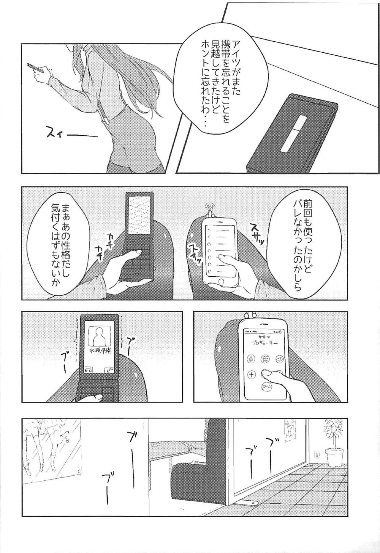 Iori no Keikaku 6