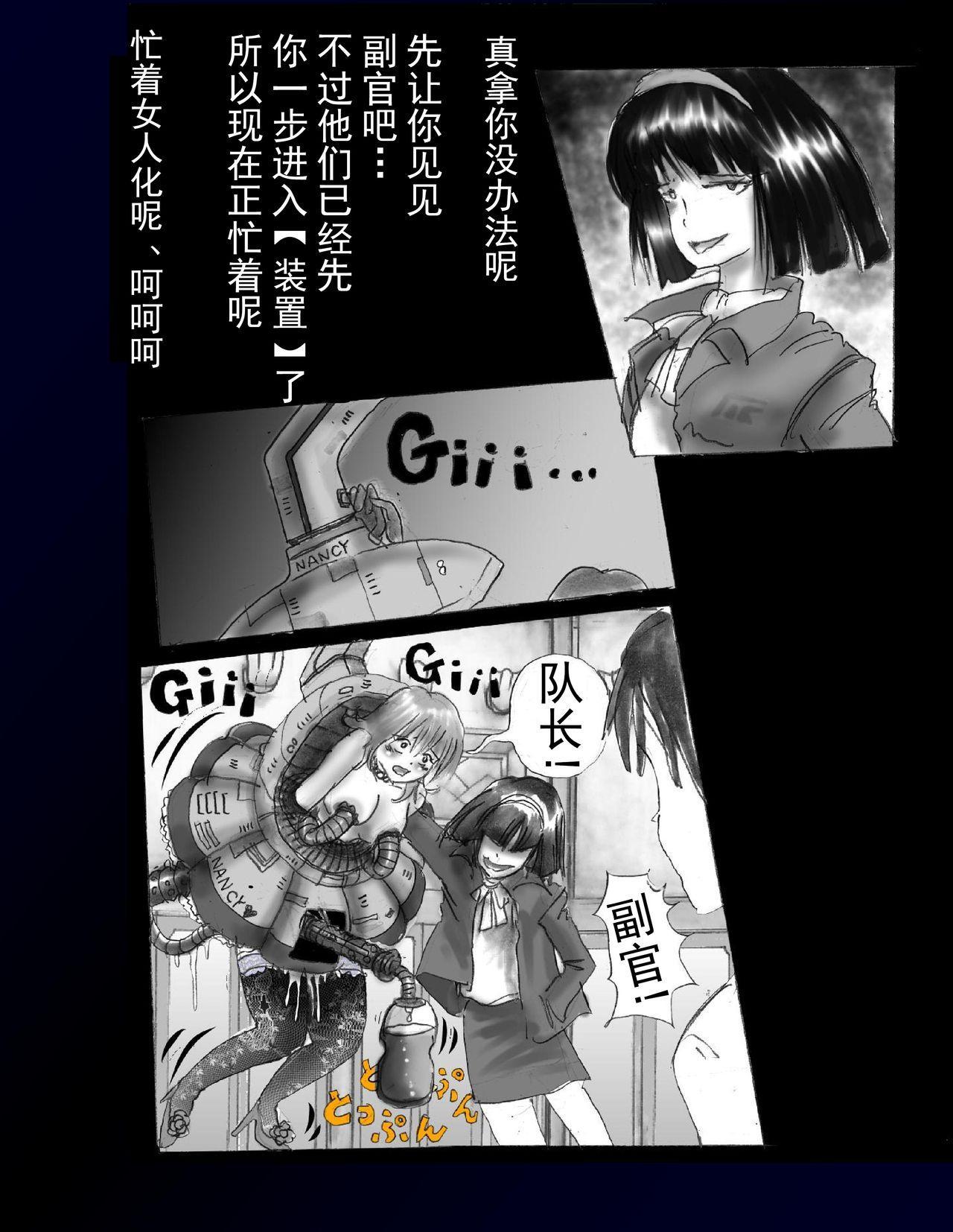 Kyousei Nyotaika Dress 13