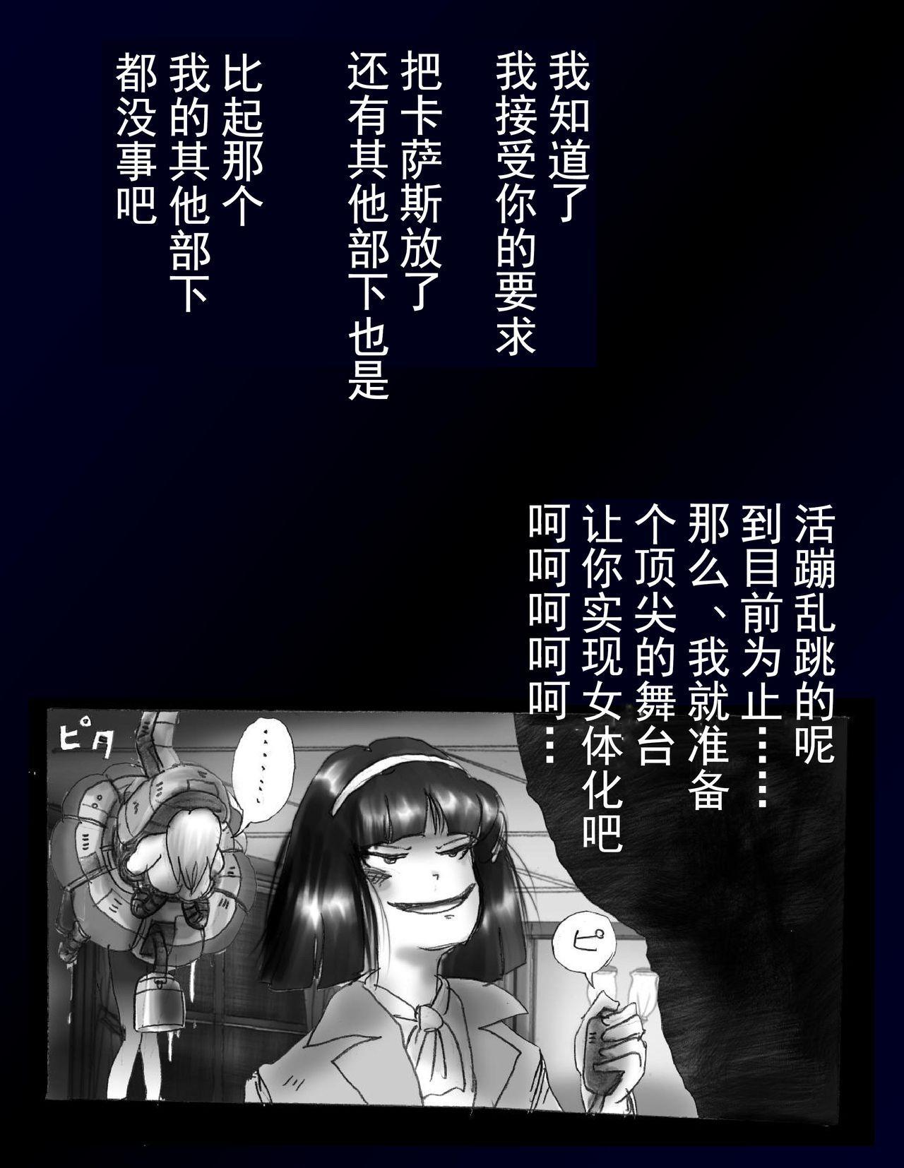 Kyousei Nyotaika Dress 19