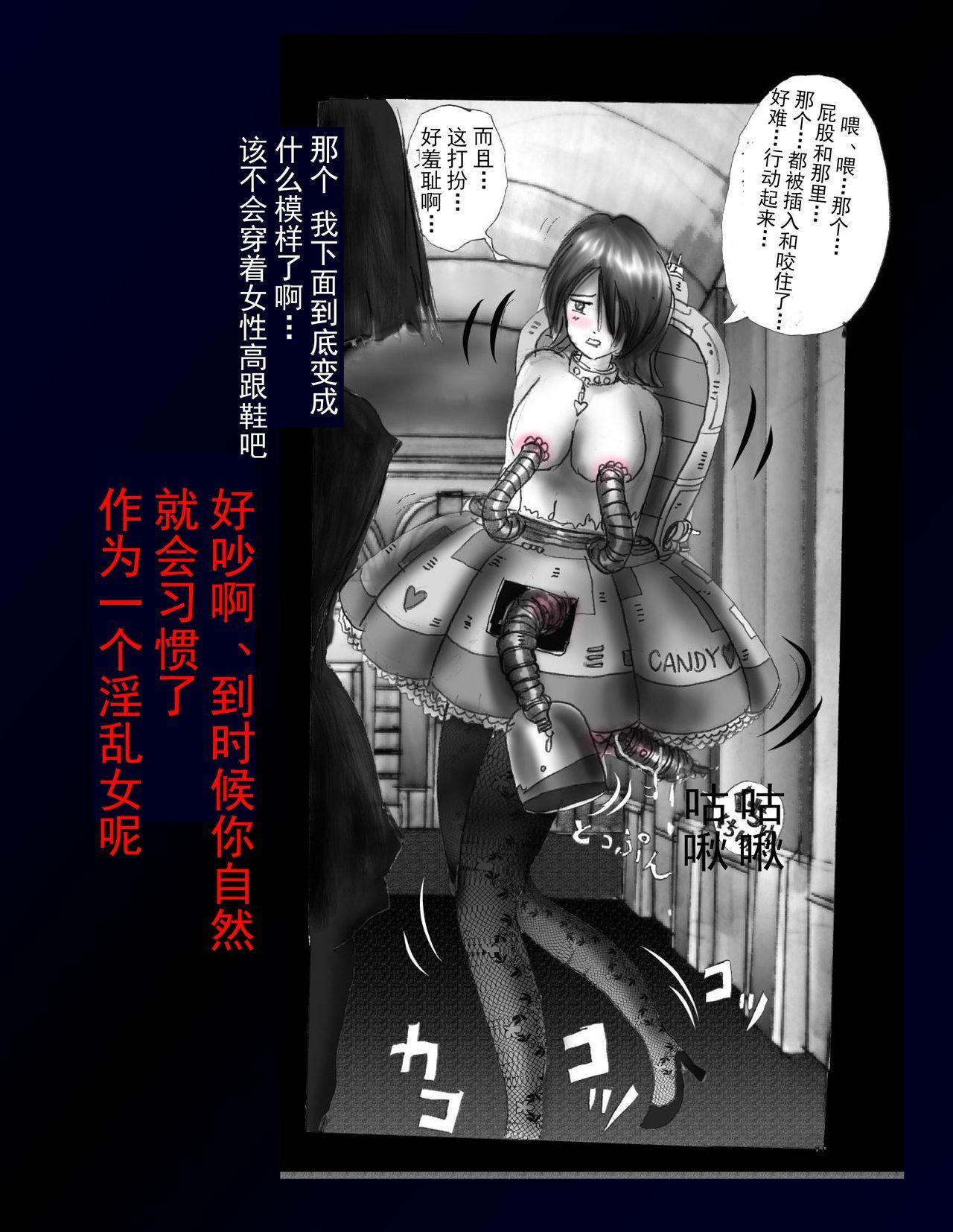 Kyousei Nyotaika Dress 23