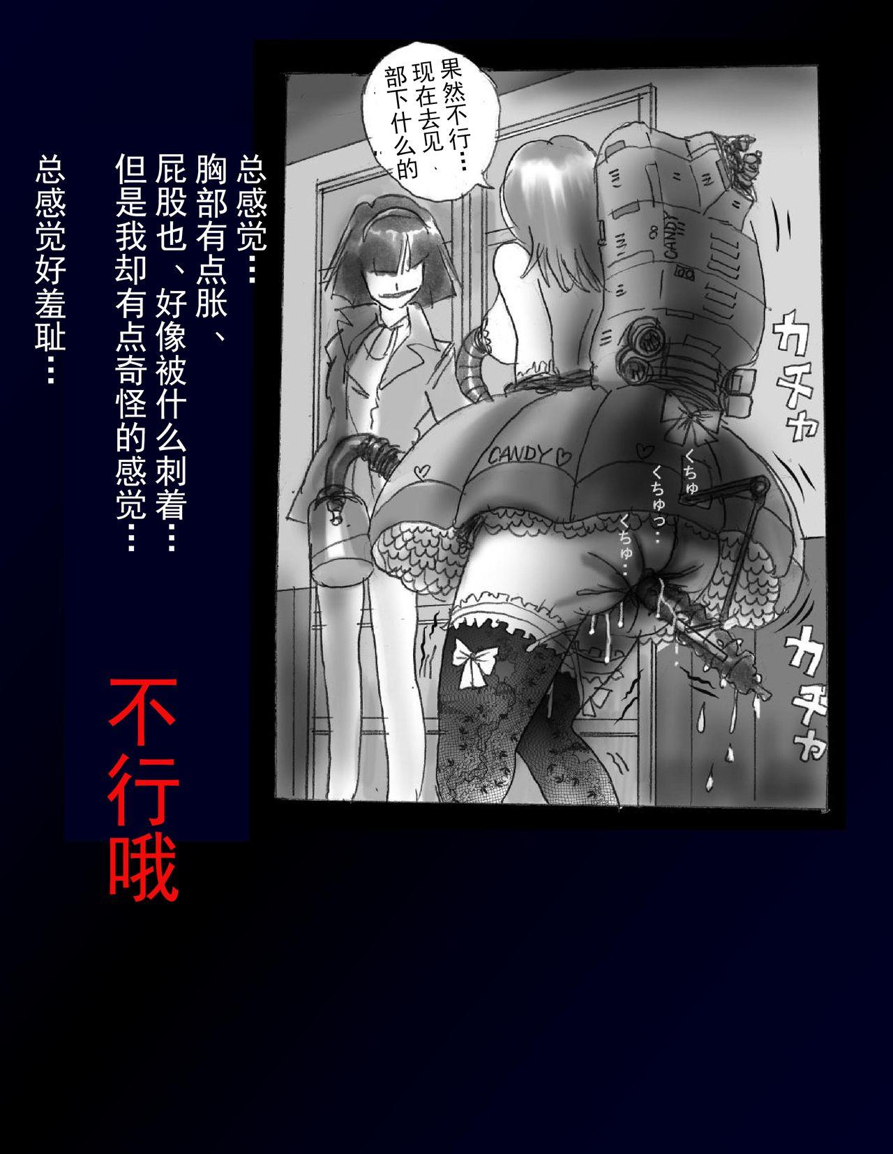 Kyousei Nyotaika Dress 26