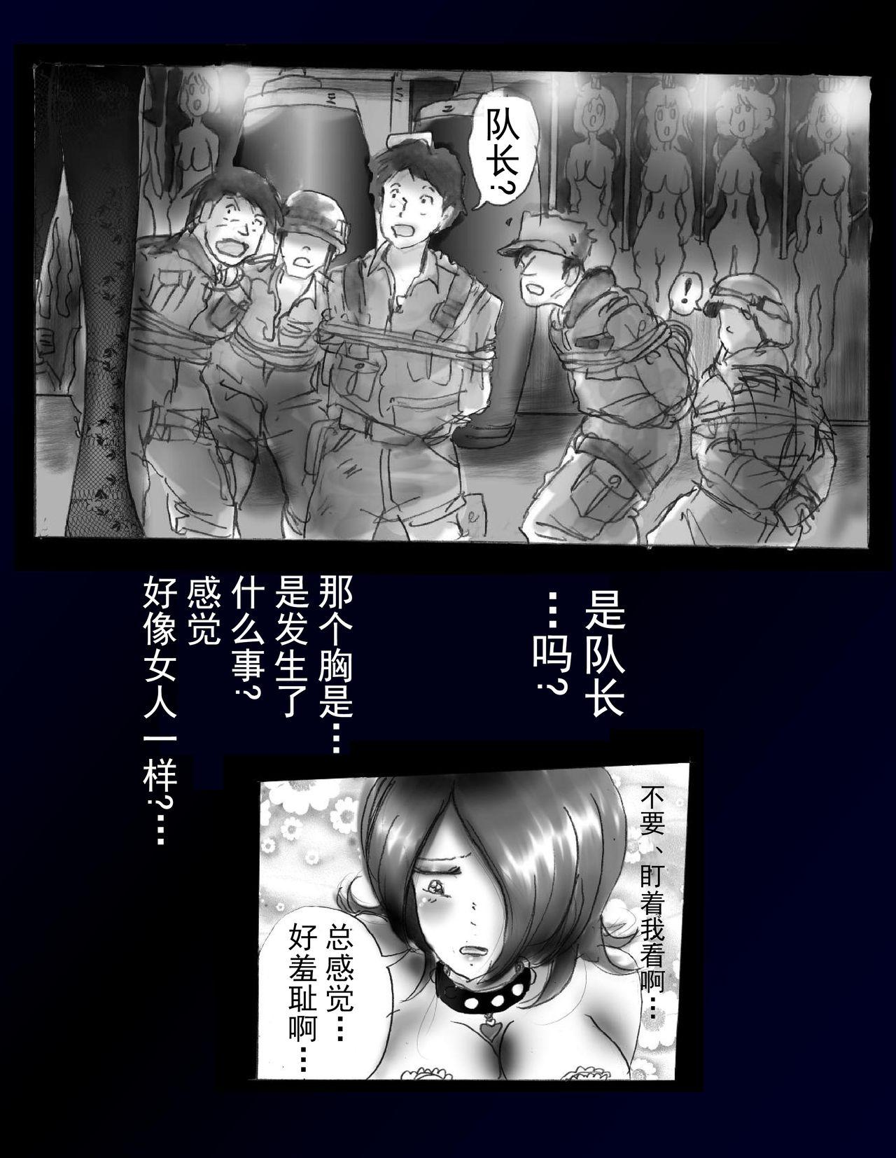Kyousei Nyotaika Dress 28