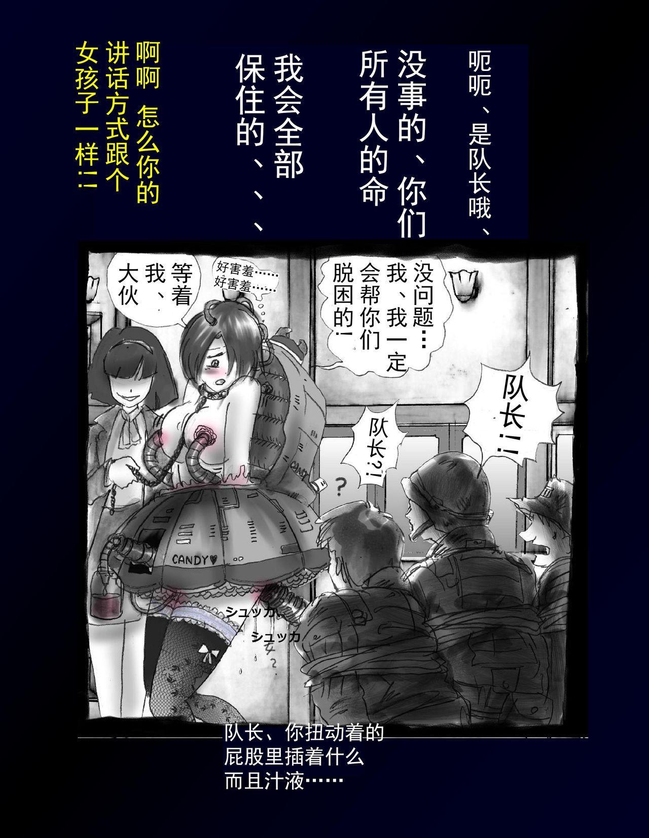 Kyousei Nyotaika Dress 29
