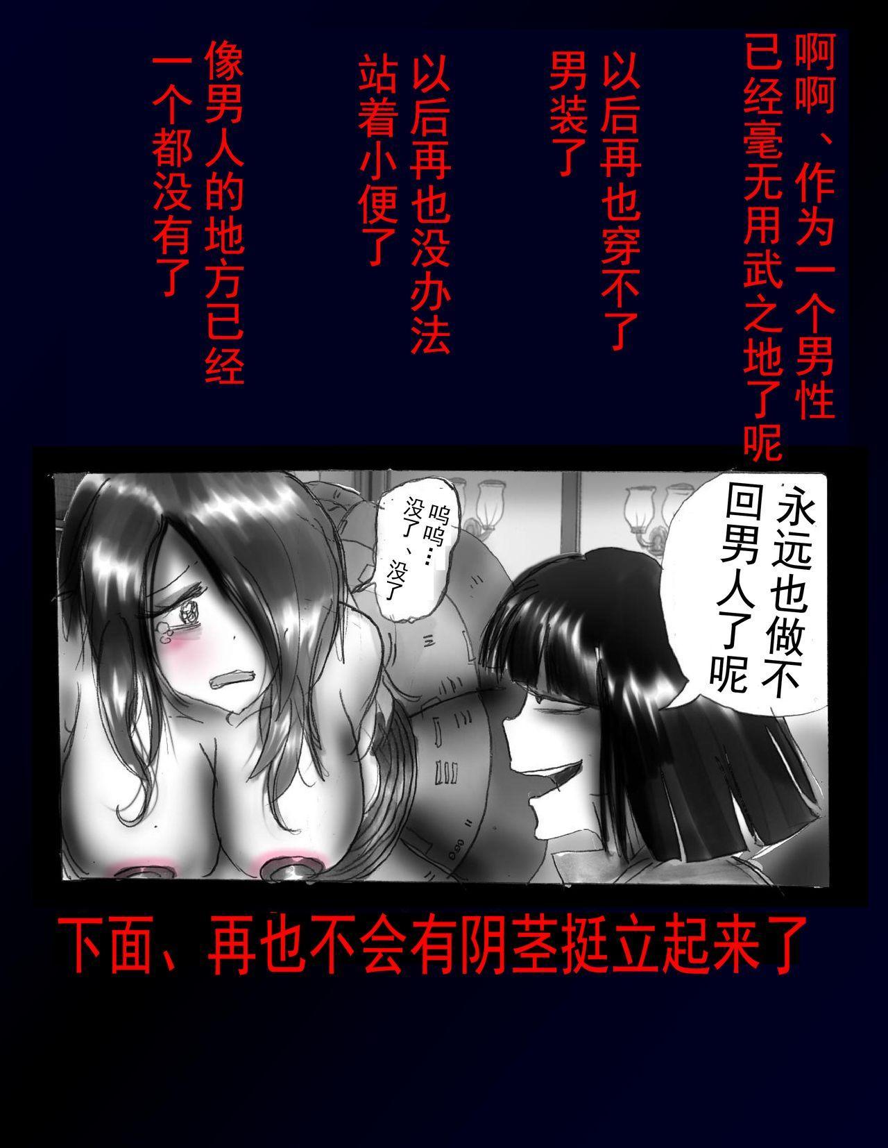 Kyousei Nyotaika Dress 41