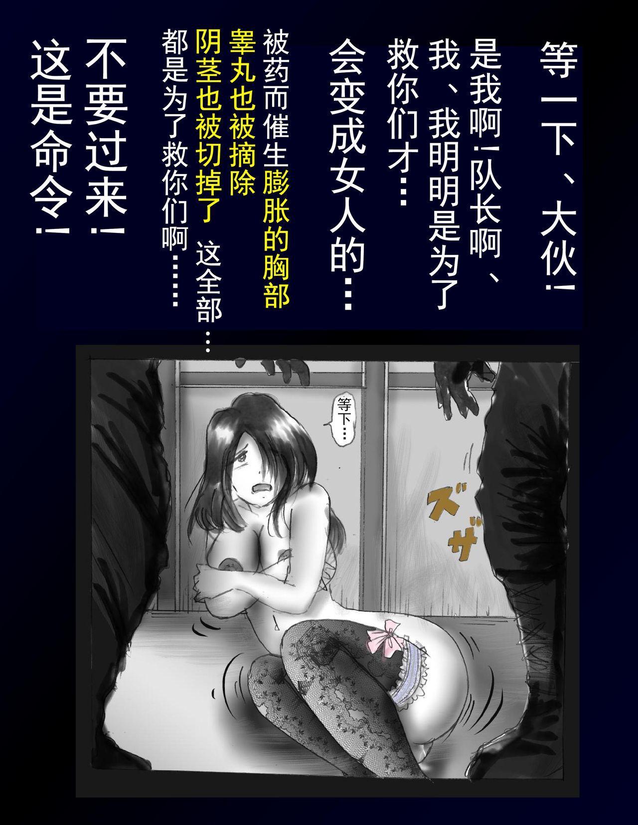 Kyousei Nyotaika Dress 46